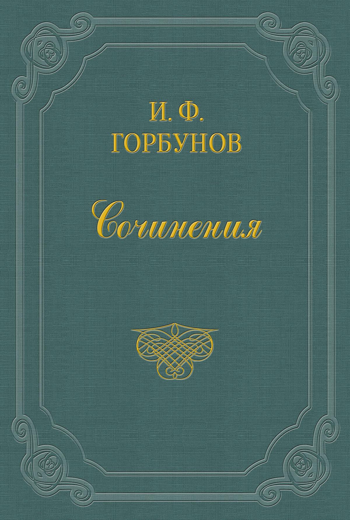 Иван Федорович Горбунов У пушки
