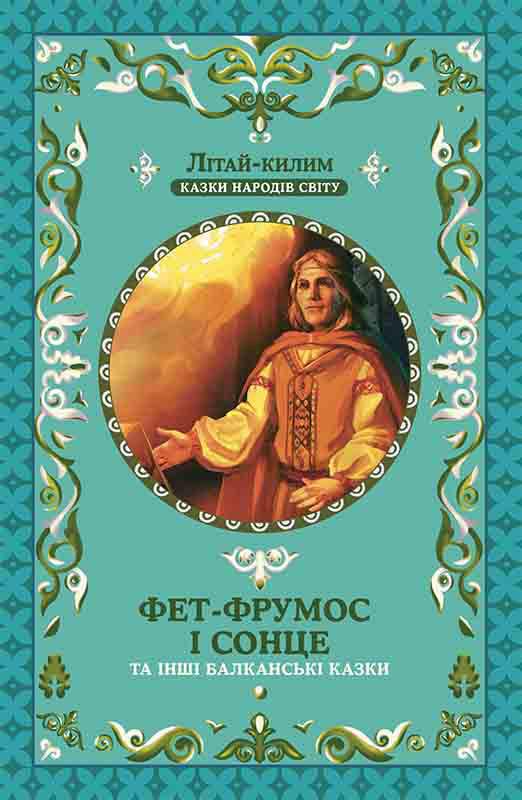 цены Народна творчість Фет-Фрумос і сонце та інші балканські казки