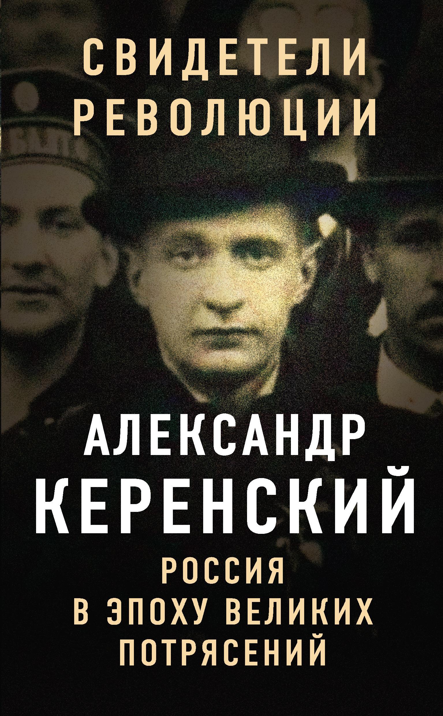 Александр Керенский Россия в эпоху великих потрясений цена и фото