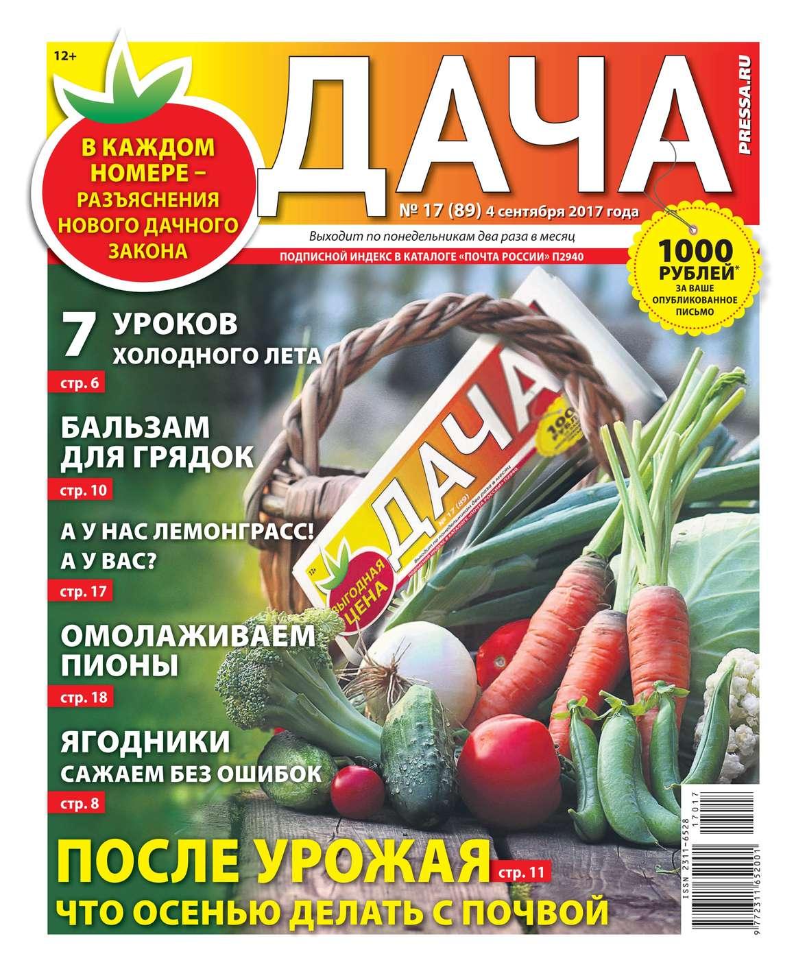 Редакция газеты Дача Pressa.ru Дача Pressa.ru 17-2017 александр левин дача раздора
