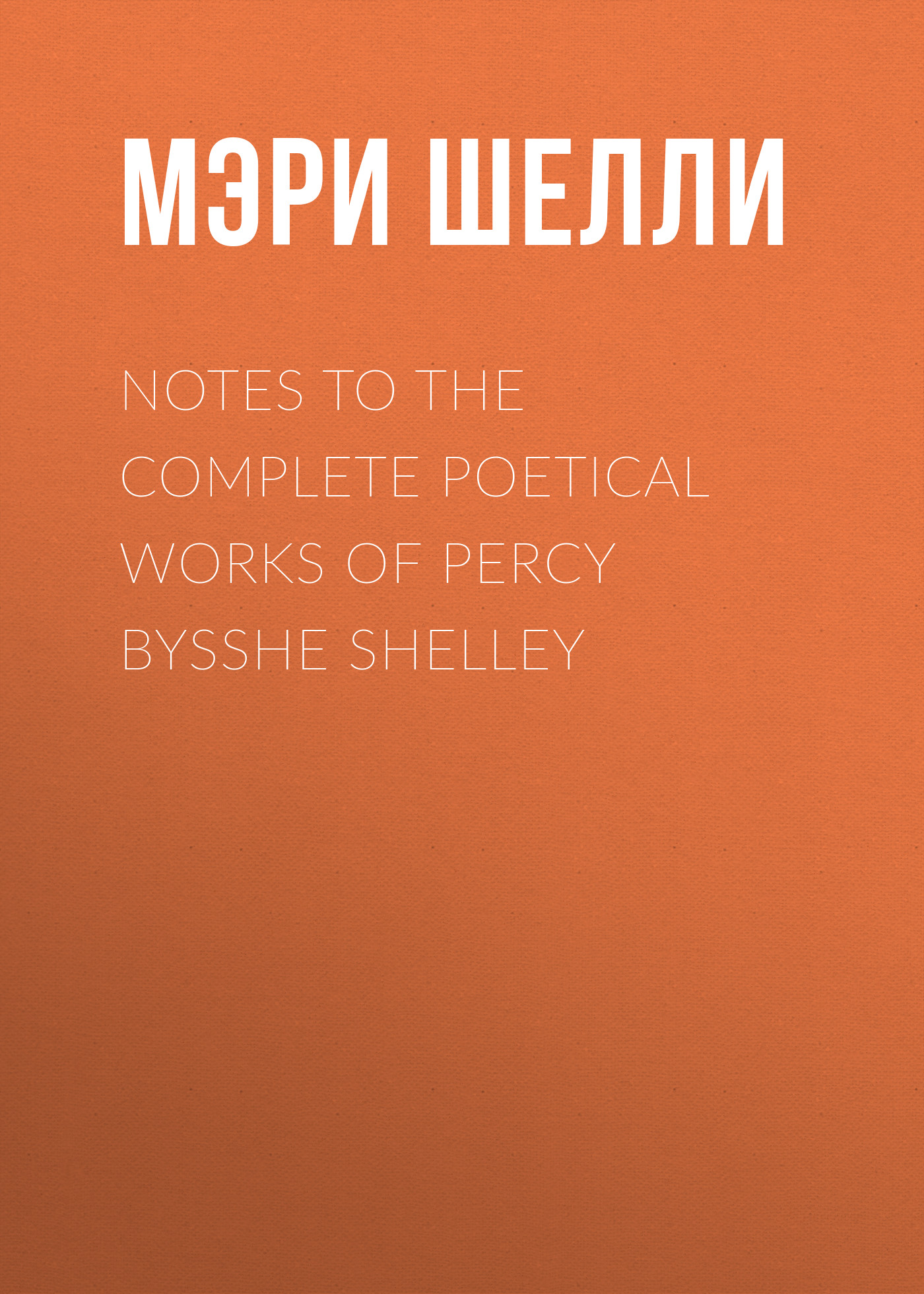 Мэри Шелли Notes to the Complete Poetical Works of Percy Bysshe Shelley