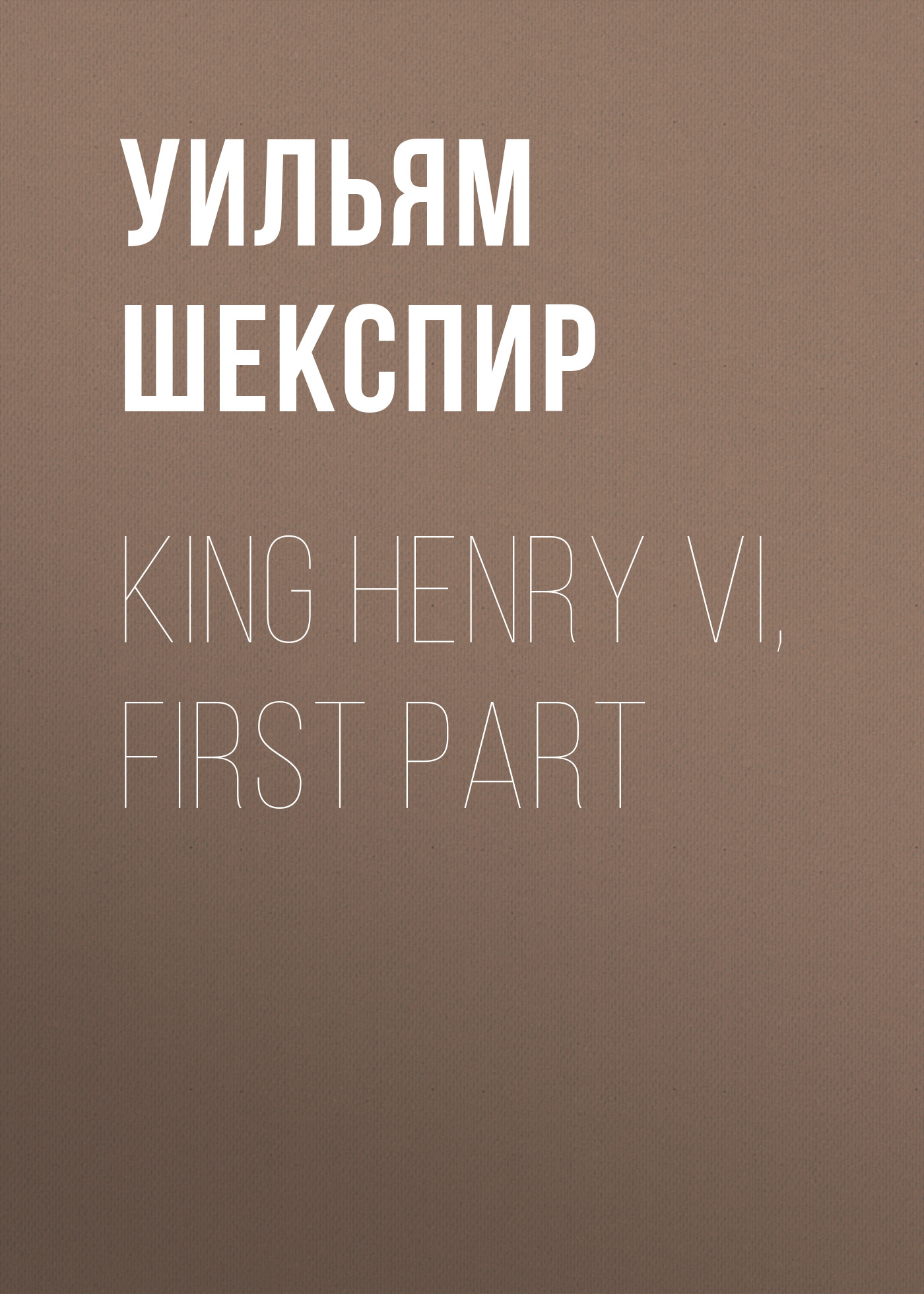 Уильям Шекспир King Henry VI, First Part henry vi