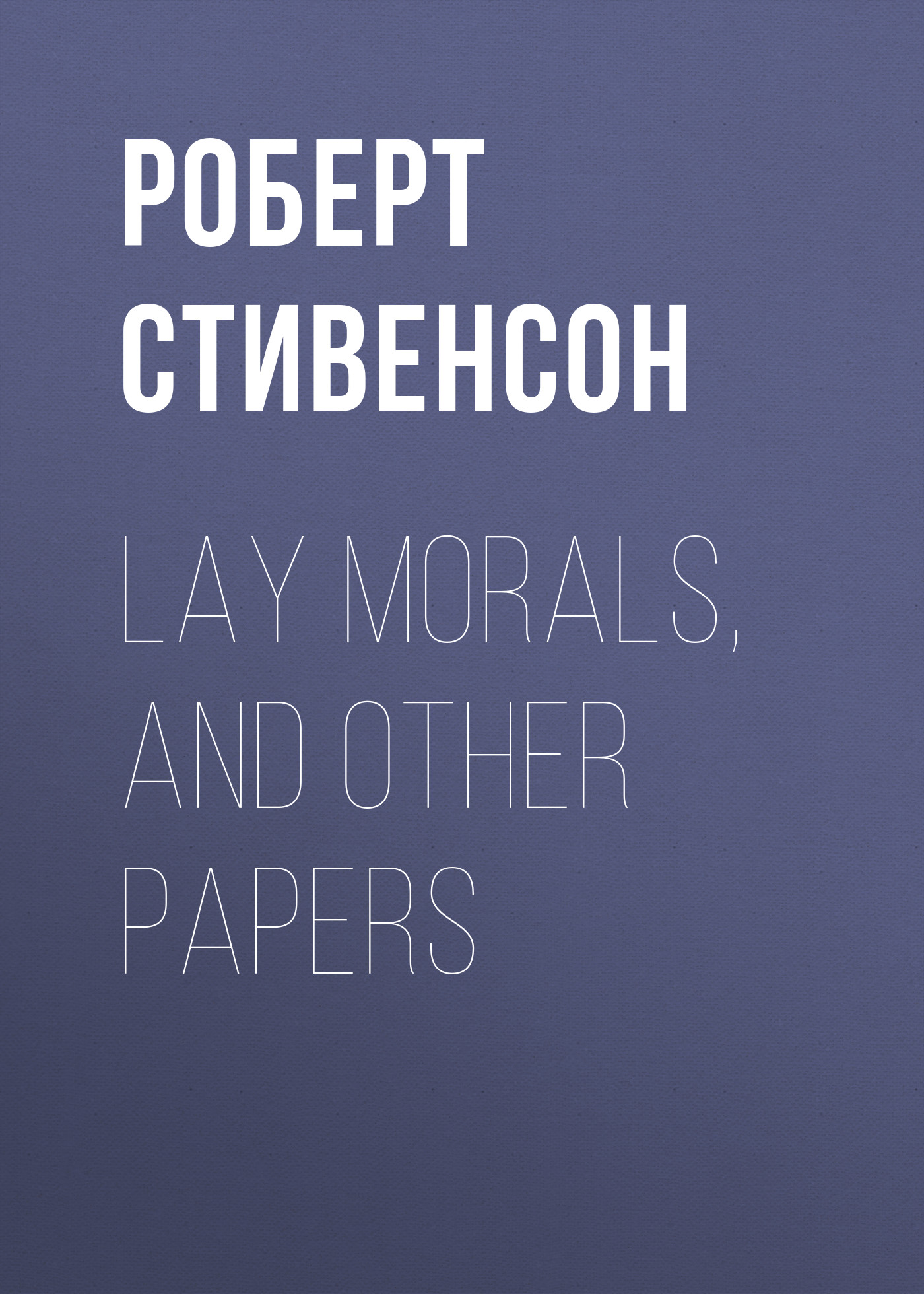 Роберт Льюис Стивенсон Lay Morals, and Other Papers роберт льюис стивенсон fables