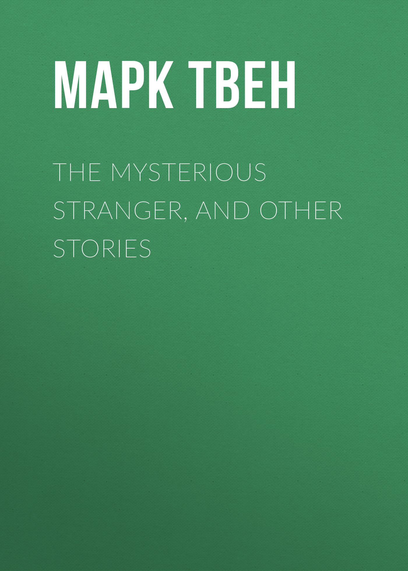 Марк Твен The Mysterious Stranger, and Other Stories марк твен sketches new and old