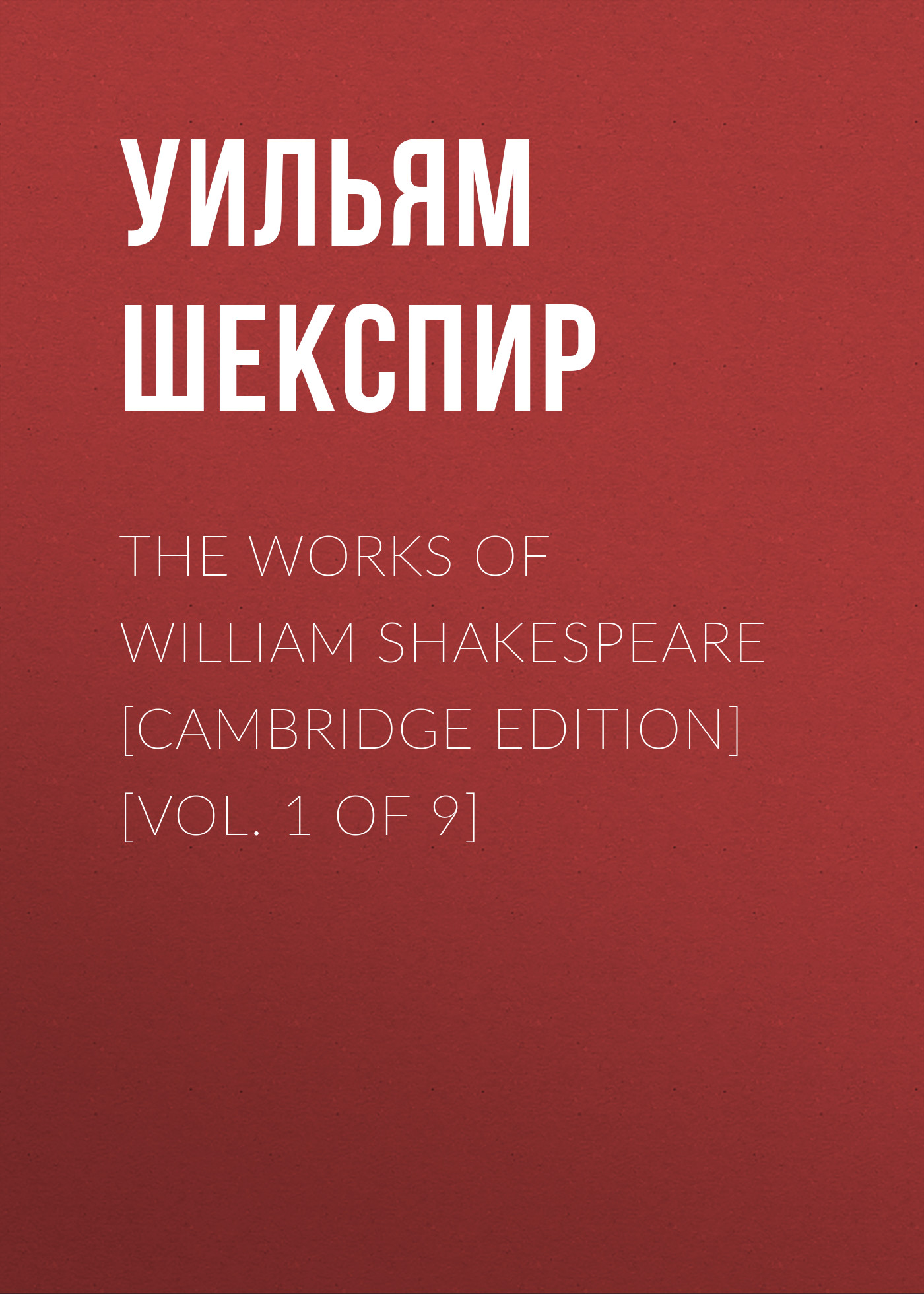 Уильям Шекспир The Works of William Shakespeare [Cambridge Edition] [Vol. 1 of 9] shakespeare lexicon