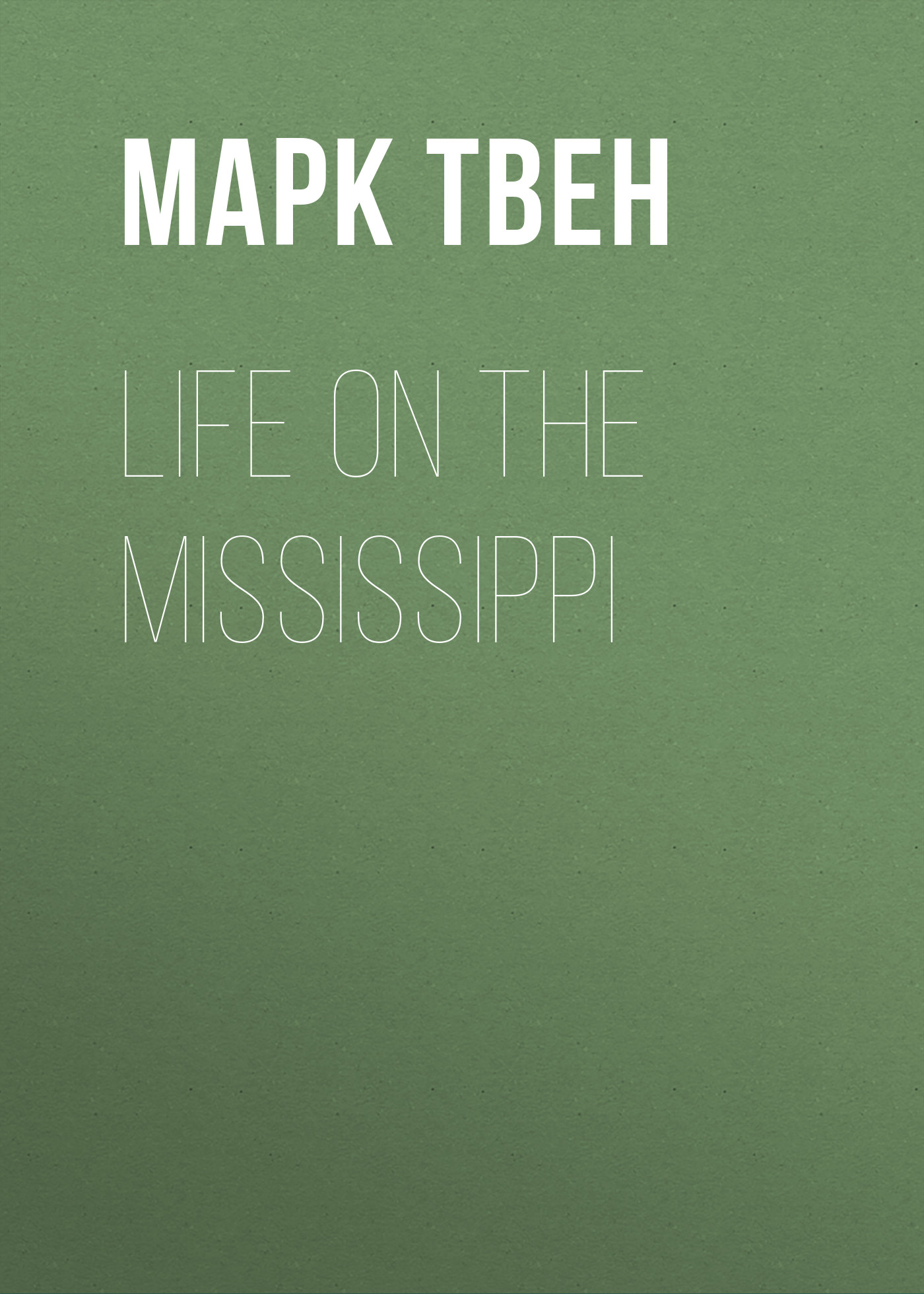 Марк Твен Life on the Mississippi mississippi blood