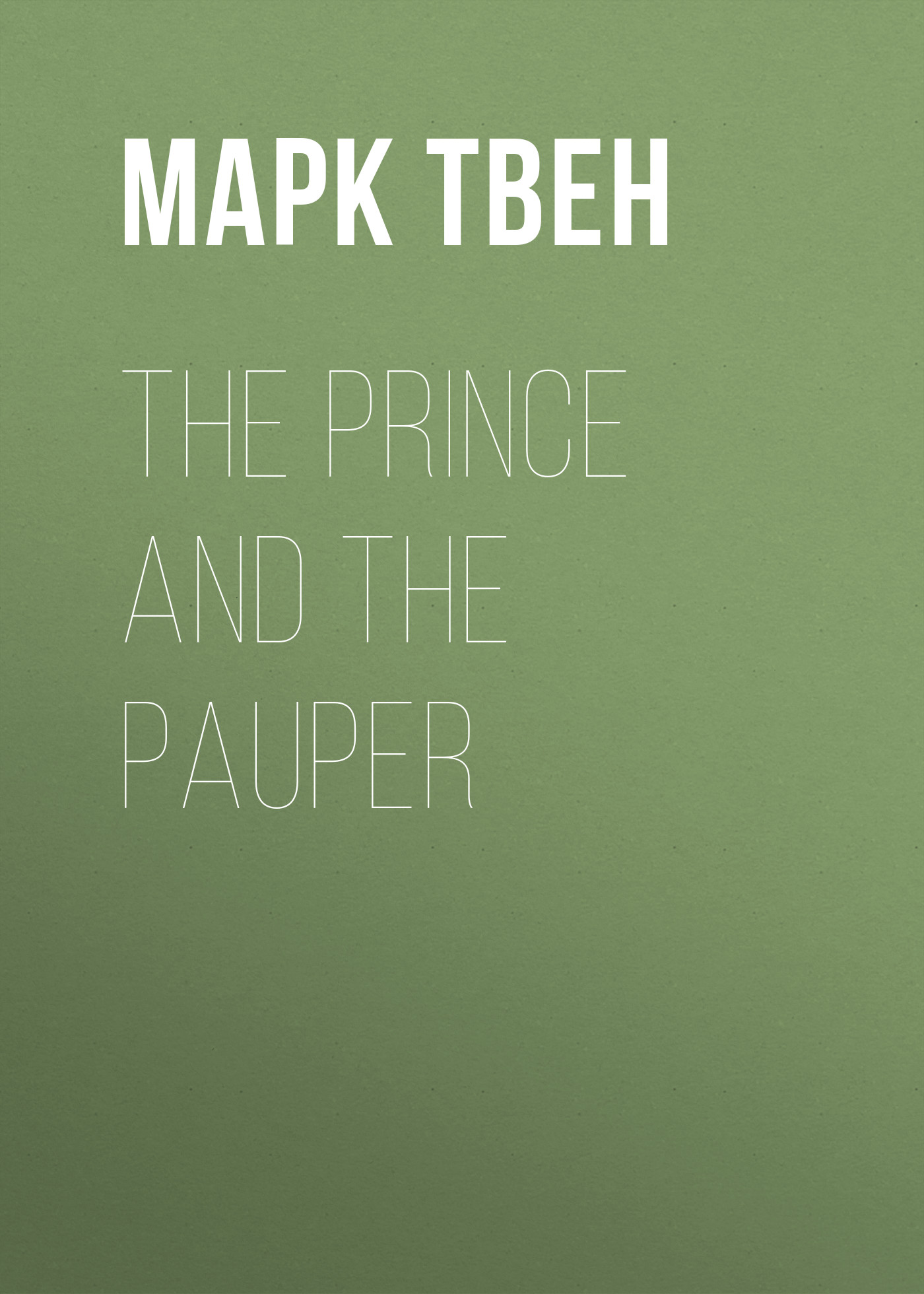 Марк Твен The Prince and the Pauper twain m the prince and the pauper книга на английском языке