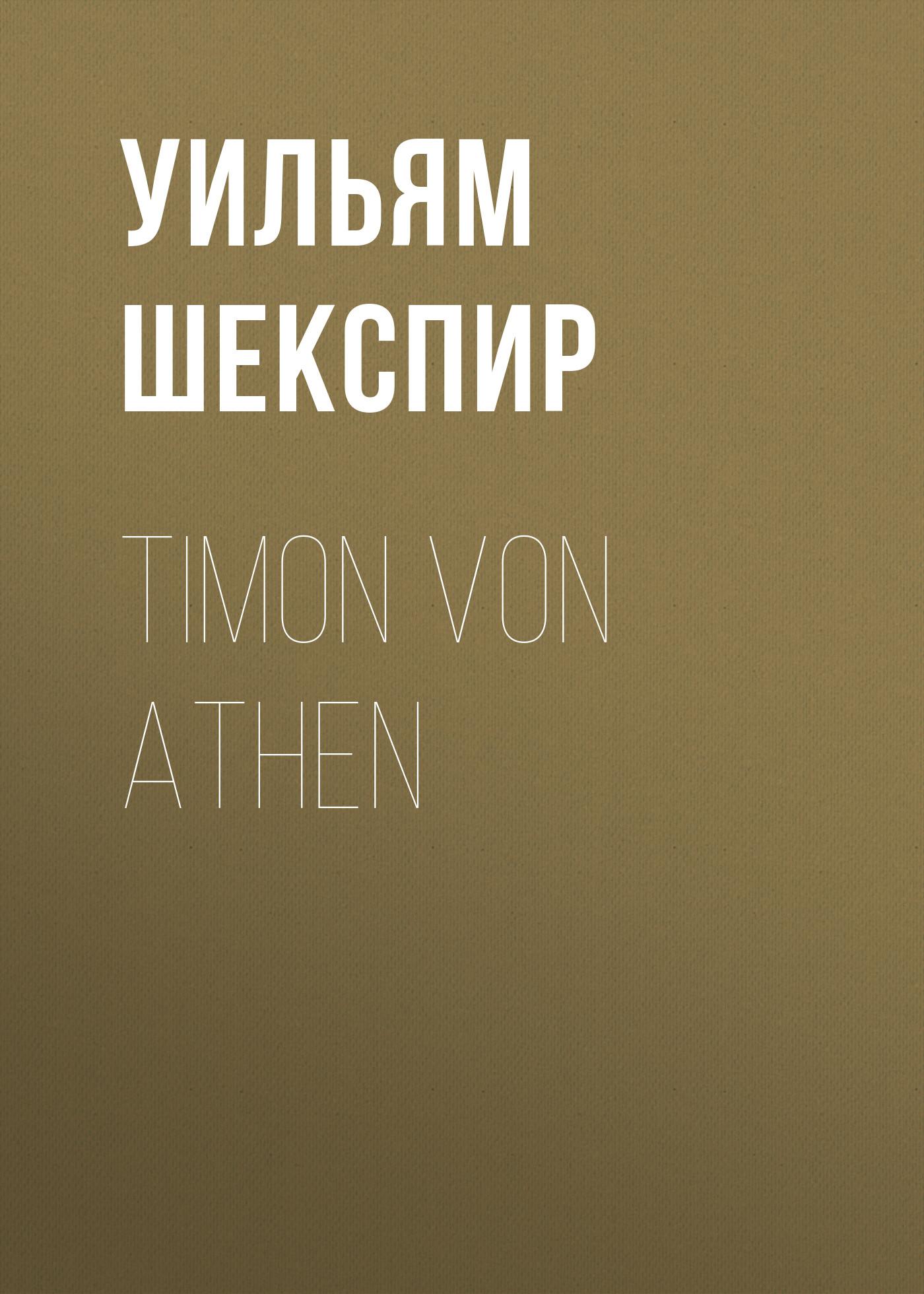 Уильям Шекспир Timon von Athen воблер jackall timon tricoroll 67sp
