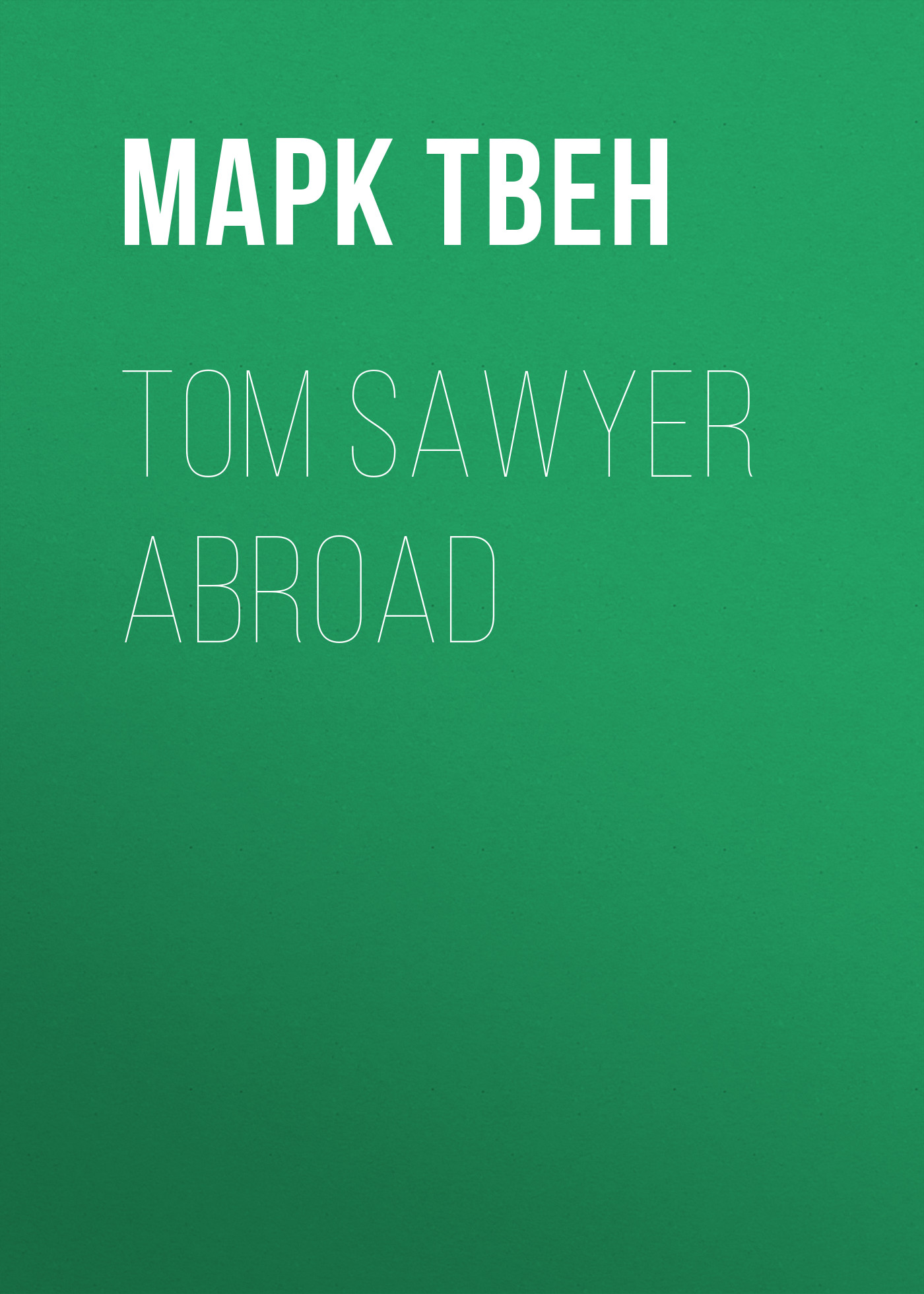 Марк Твен Tom Sawyer Abroad марк твен adventures of tom sawyer