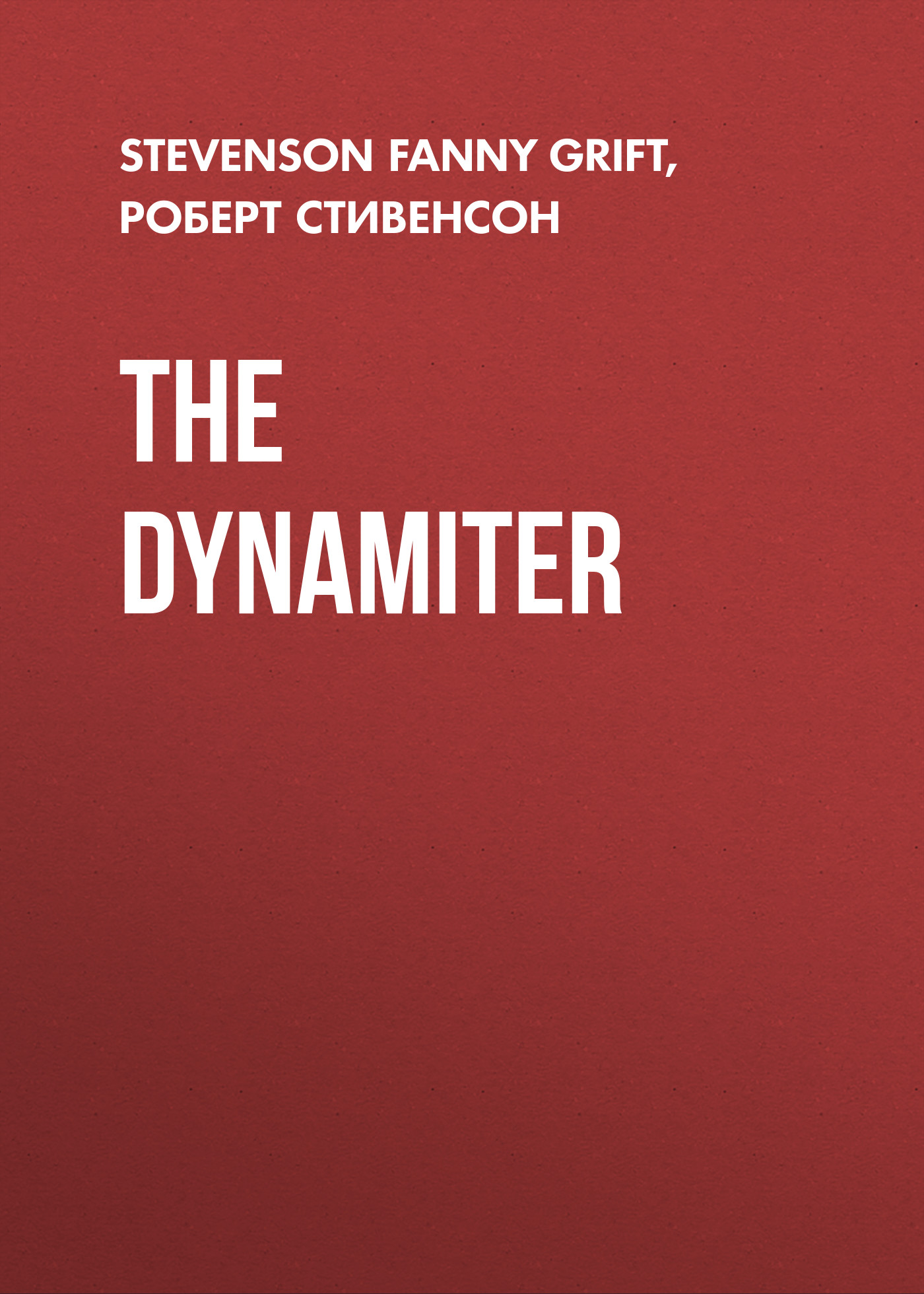 Роберт Льюис Стивенсон The Dynamiter joe casey rus wooton sex 17