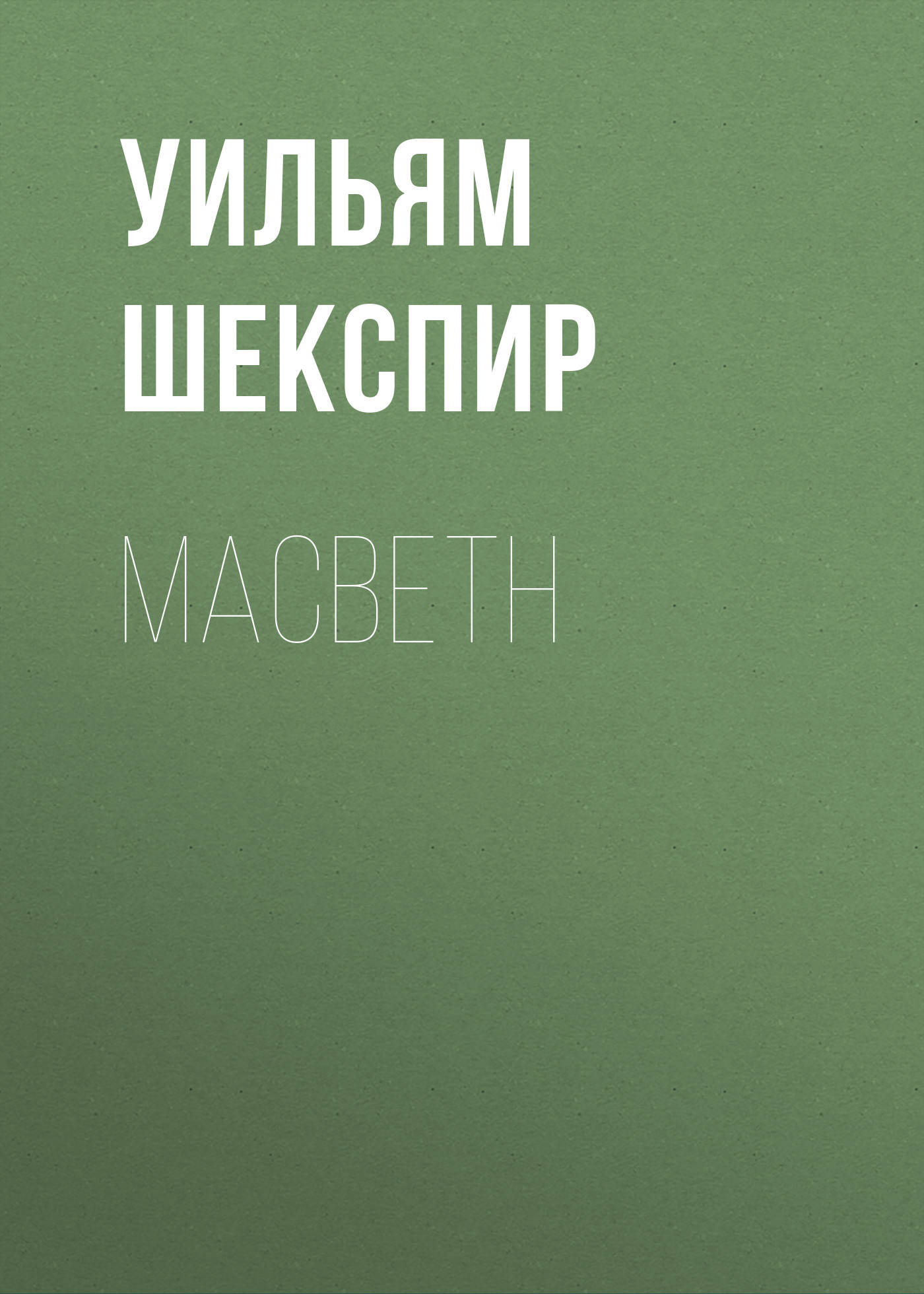 Уильям Шекспир Macbeth цена и фото
