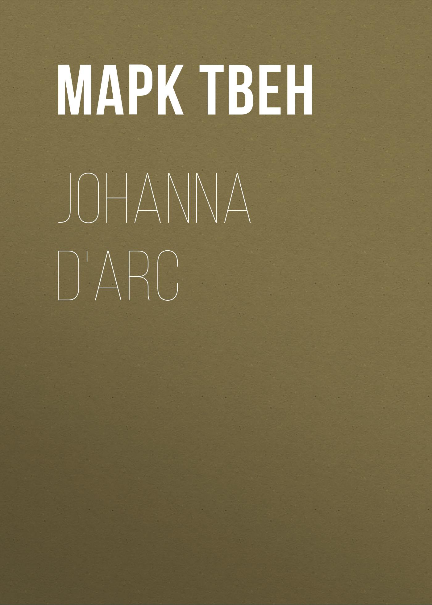 Марк Твен Johanna d'Arc цена