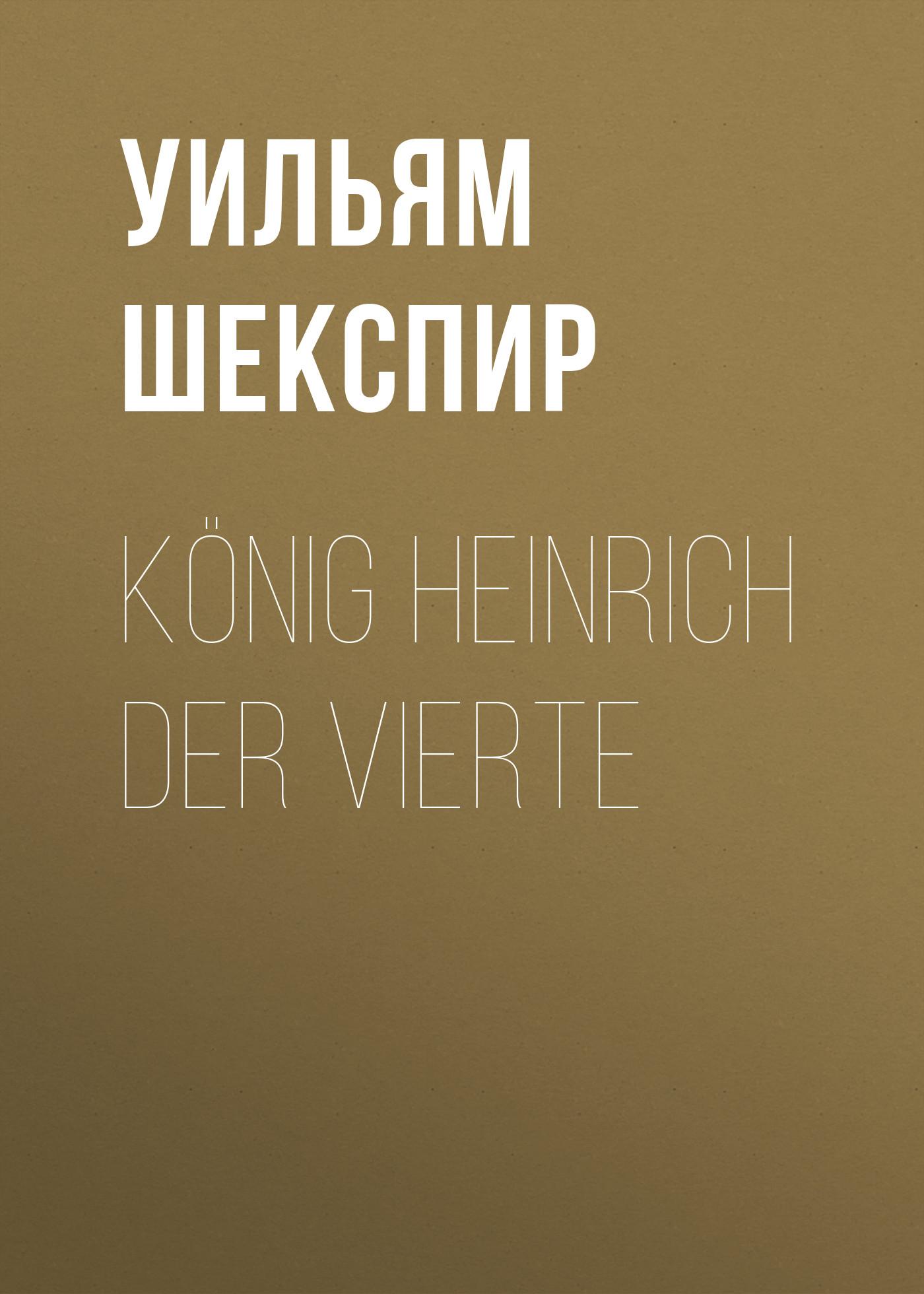 Уильям Шекспир König Heinrich der vierte сапоги quelle der spur 1013540