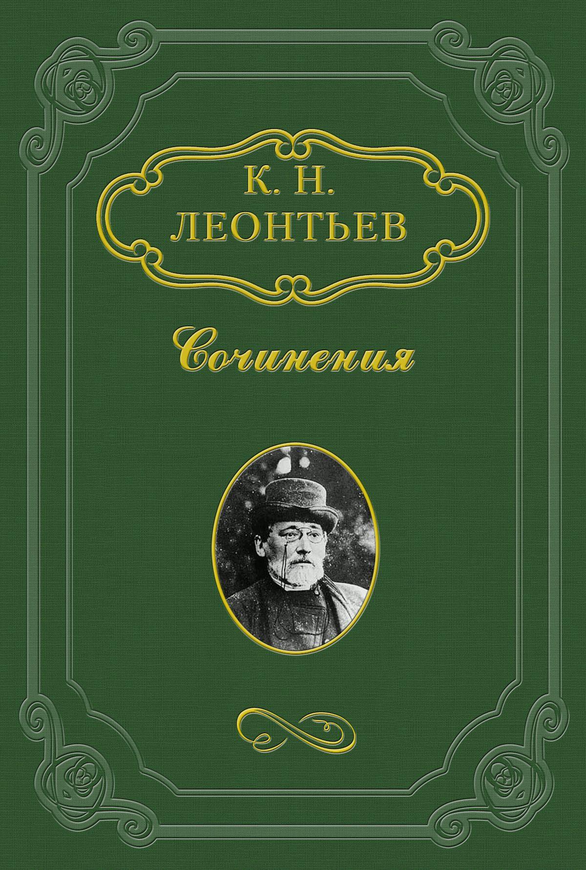 Панславизм – Константин Николаевич Леонтьев