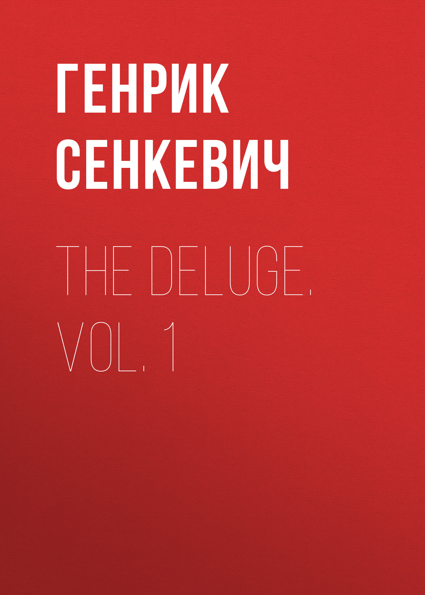 Генрик Сенкевич The Deluge. Vol. 1