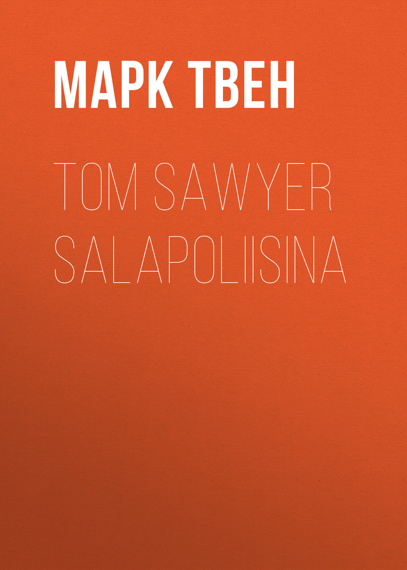 Tom Sawyer salapoliisina