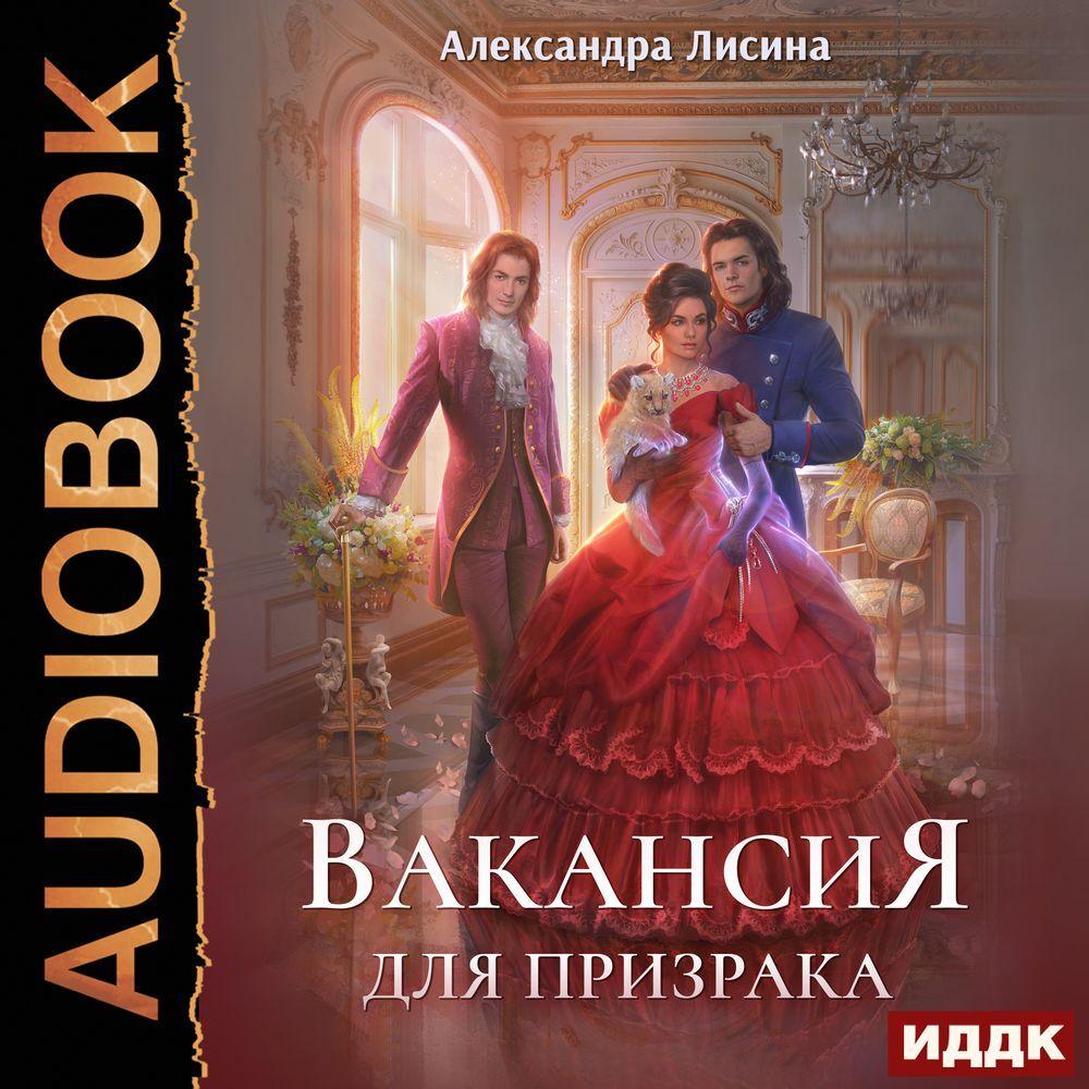 Александра Лисина Вакансия для призрака александра лисина сказочный переполох