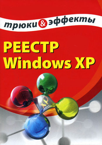 Алексей Гладкий Реестр Windows XP. Трюки и эффекты used for asus p8h77 m pro original used desktop motherboard h77 socket lga 1155 i3 i5 i7 ddr3 32g sata3 usb3 0