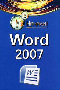 Алексей Гладкий Word 2007. Начали! никита культин word 2007