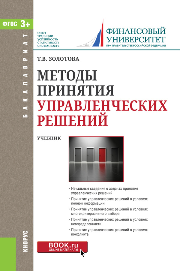 Татьяна Золотова Методы принятия управленческих решений. Учебник цены