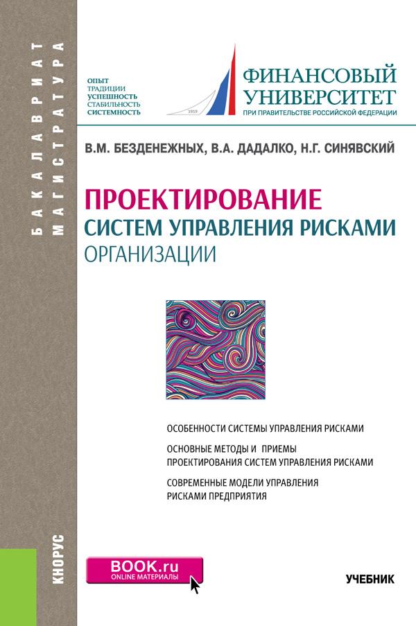 Вячеслав Безденежных Проектирование систем управления рисками организации. Учебник
