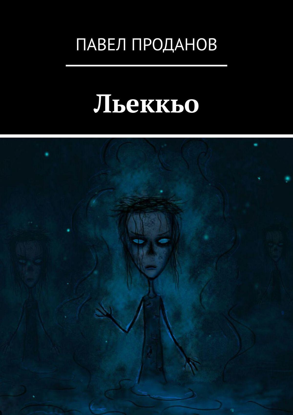 Павел Юрьевич Проданов Льеккьо. Болото никогда неотпускает свои жертвы…