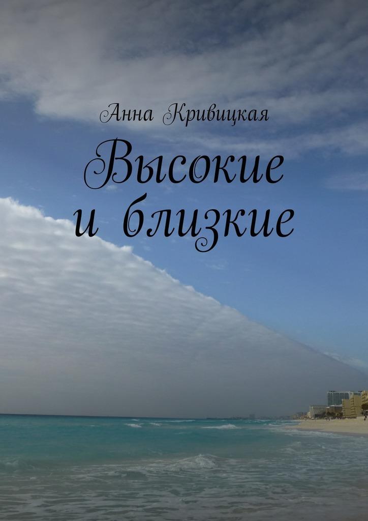 Анна Александровна Кривицкая Высокие иблизкие сенько а работа с bigdata в облаках обработка и хранение данных с примерами из microsoft azure