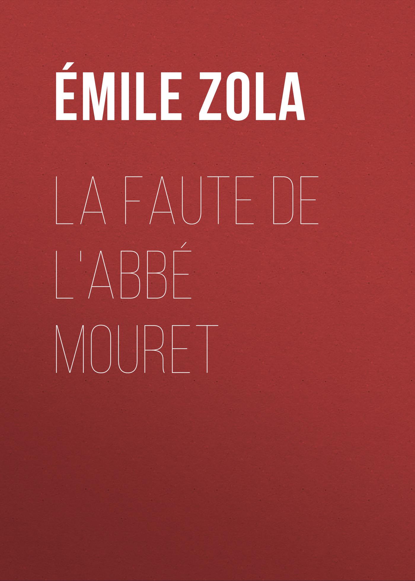 Эмиль Золя La Faute de l'abbé Mouret эмиль золя la terre