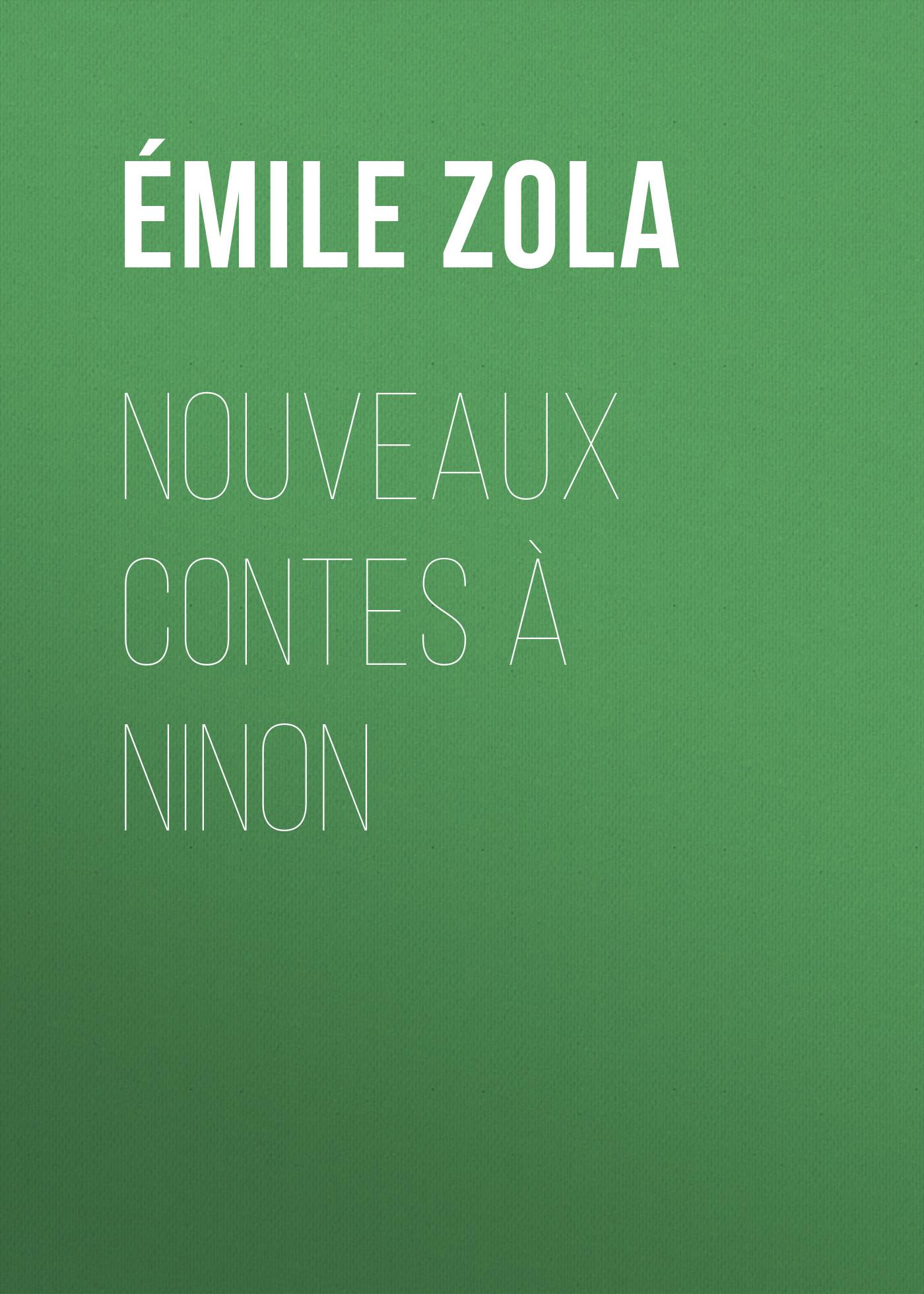 Эмиль Золя Nouveaux Contes à Ninon