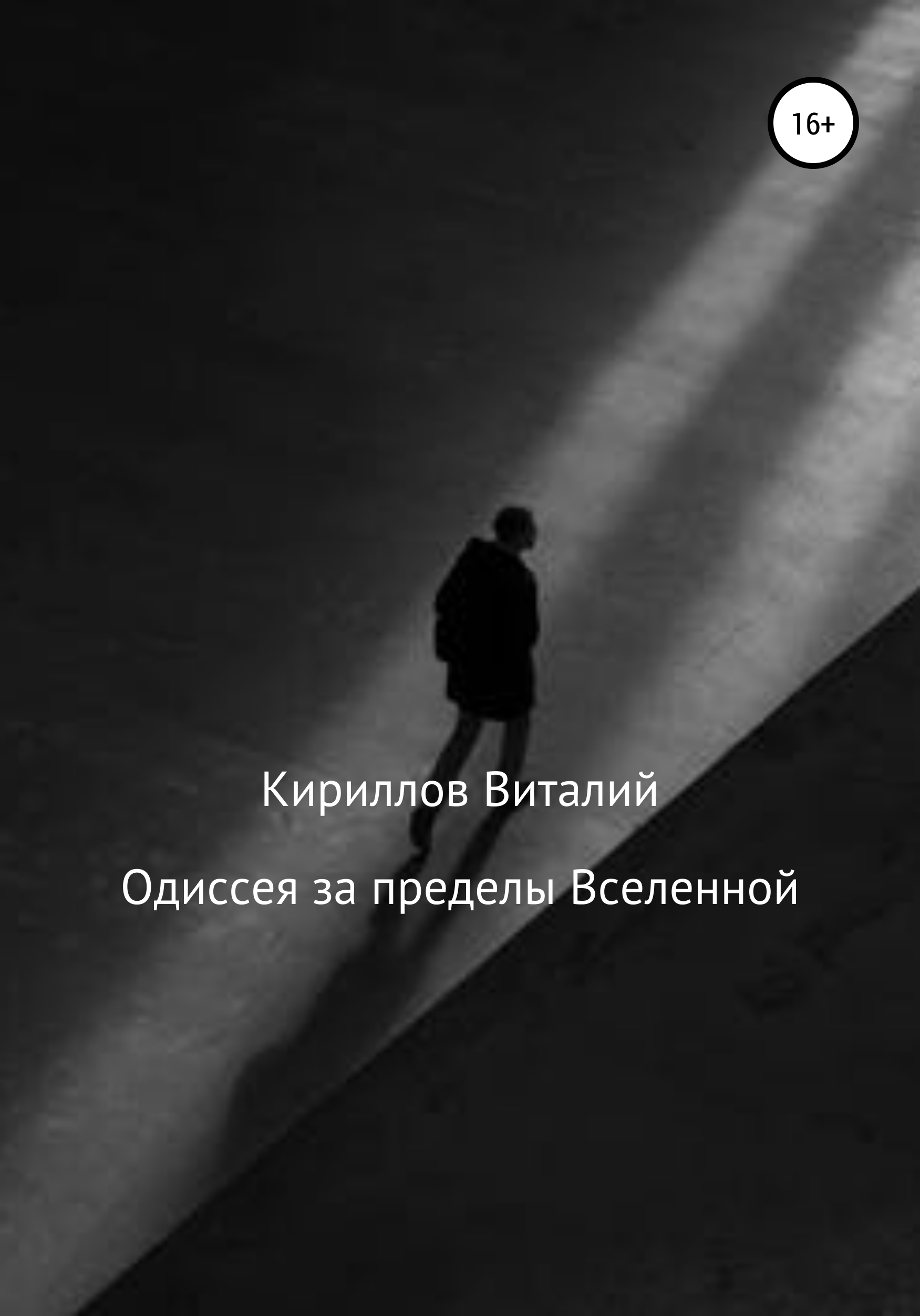 Виталий Александрович Кириллов Одиссея за пределы Вселенной виталий александрович кириллов я ехал на поезде в нью йорк