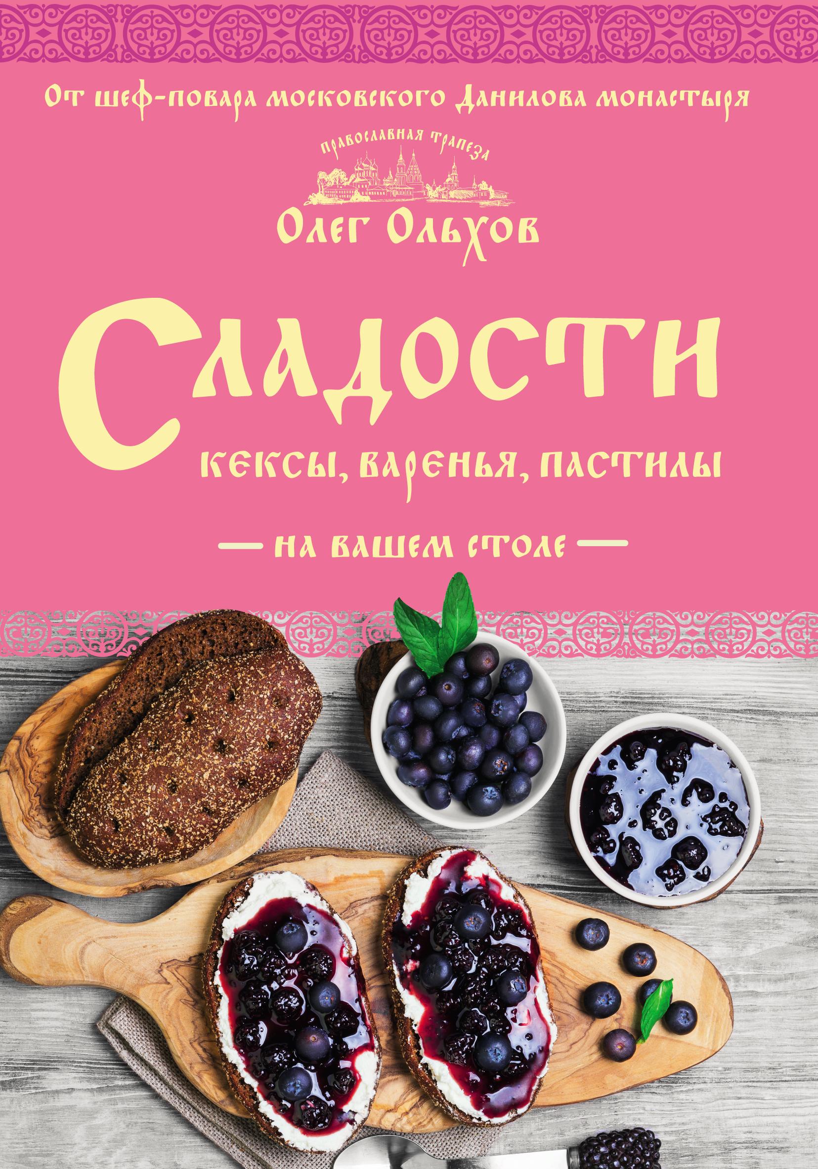 Олег Ольхов Сладости на вашем столе. Кексы, варенья, пастилы ольхов о овощи на вашем столе