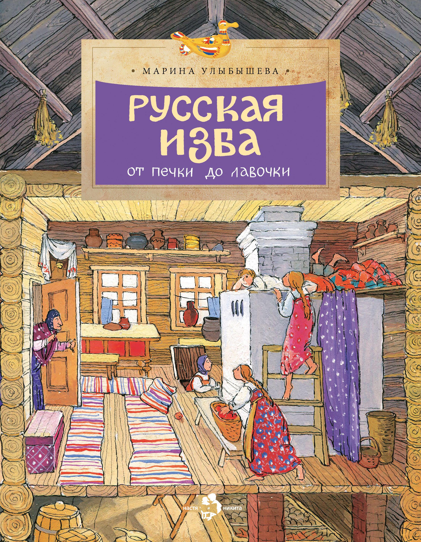 Марина Улыбышева Русская изба. От печки до лавочки подсолнечник печки лавочки аэлита 5 г