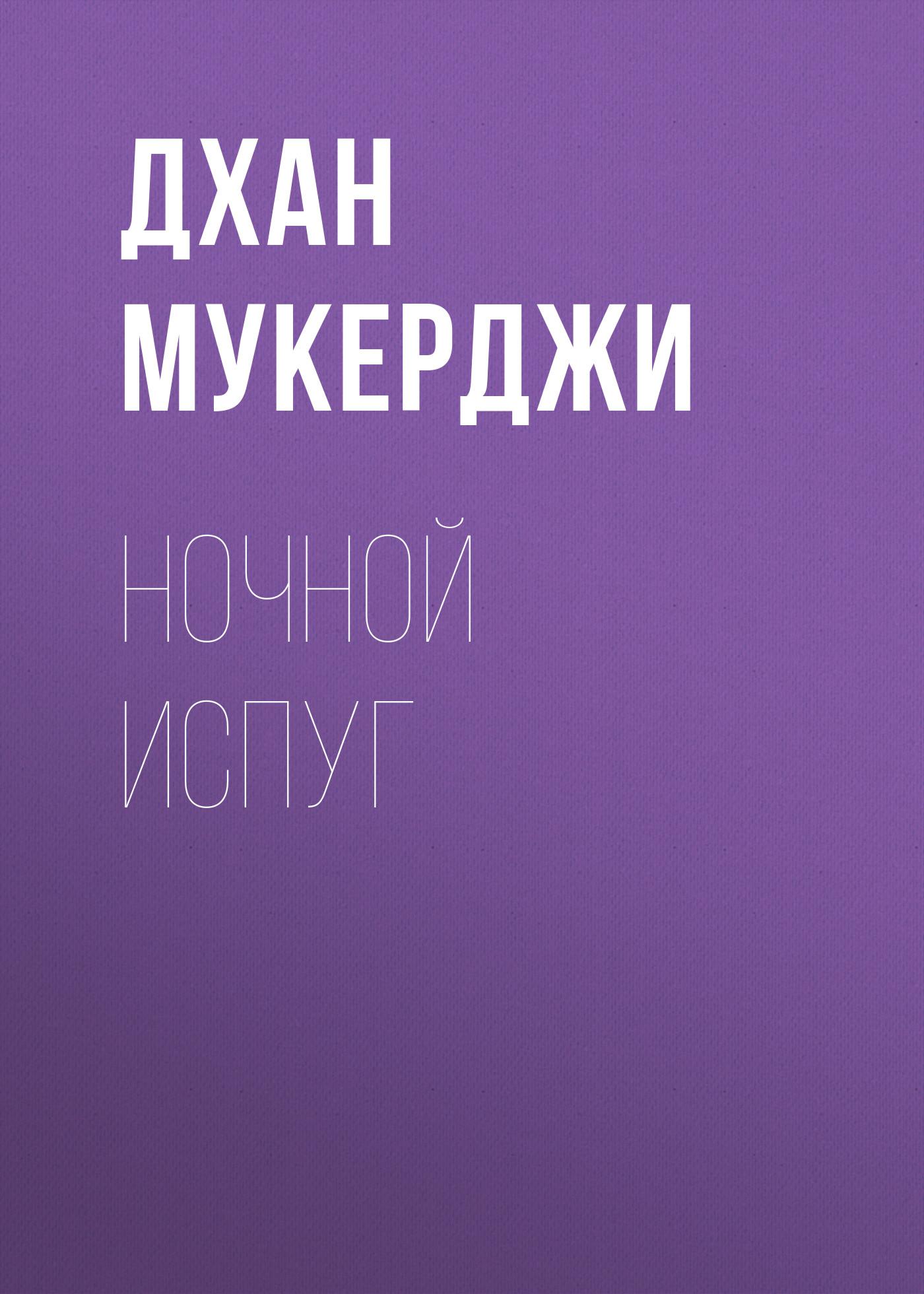 Дхан Мукерджи Ночной испуг