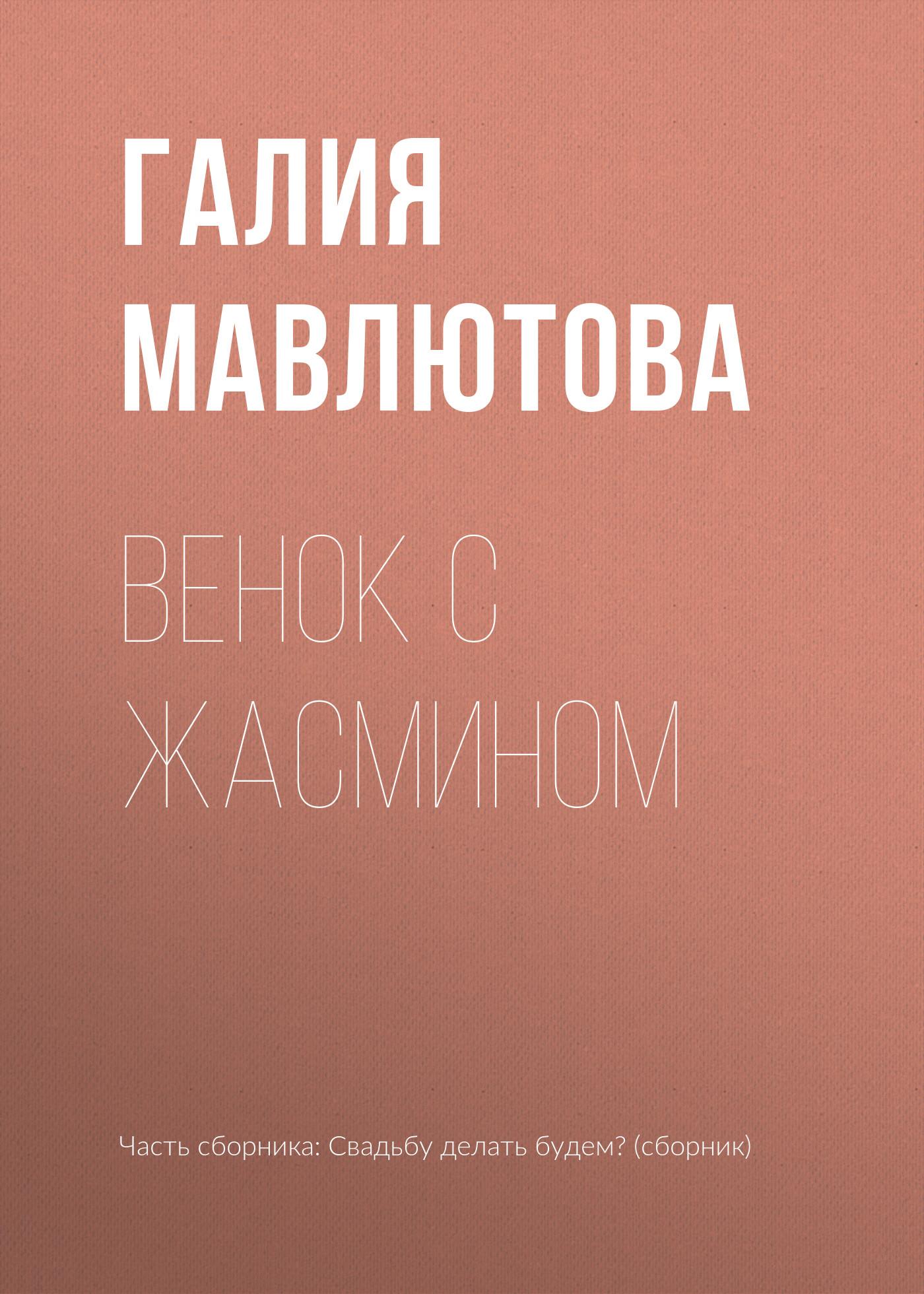Галия Мавлютова Венок с жасмином галия мавлютова рефуа шлема