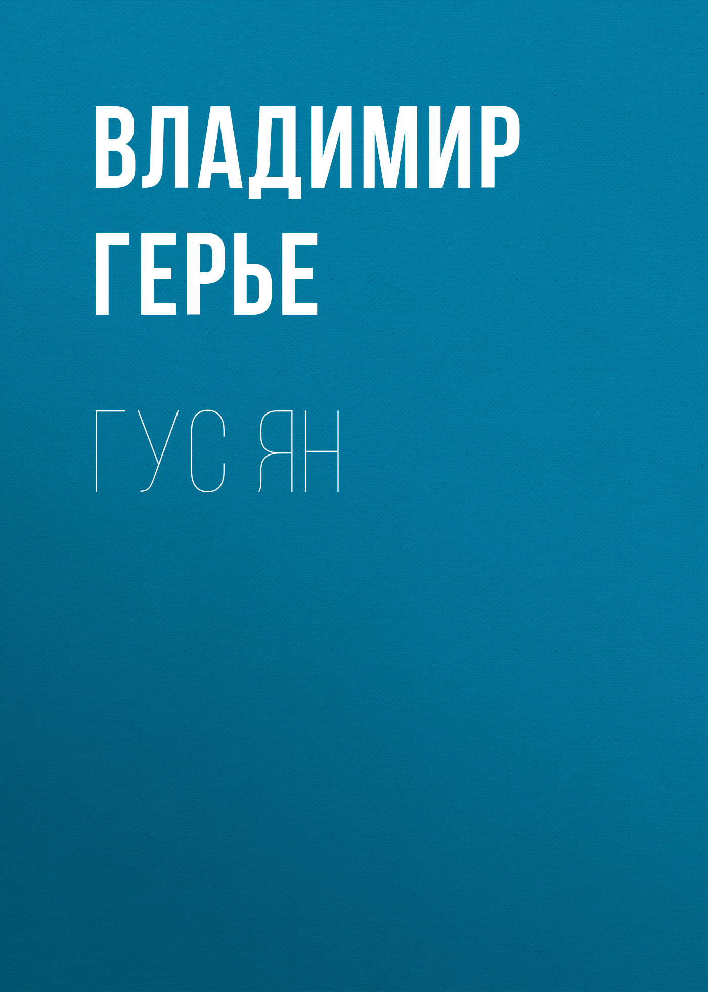 Владимир Герье Гус Ян