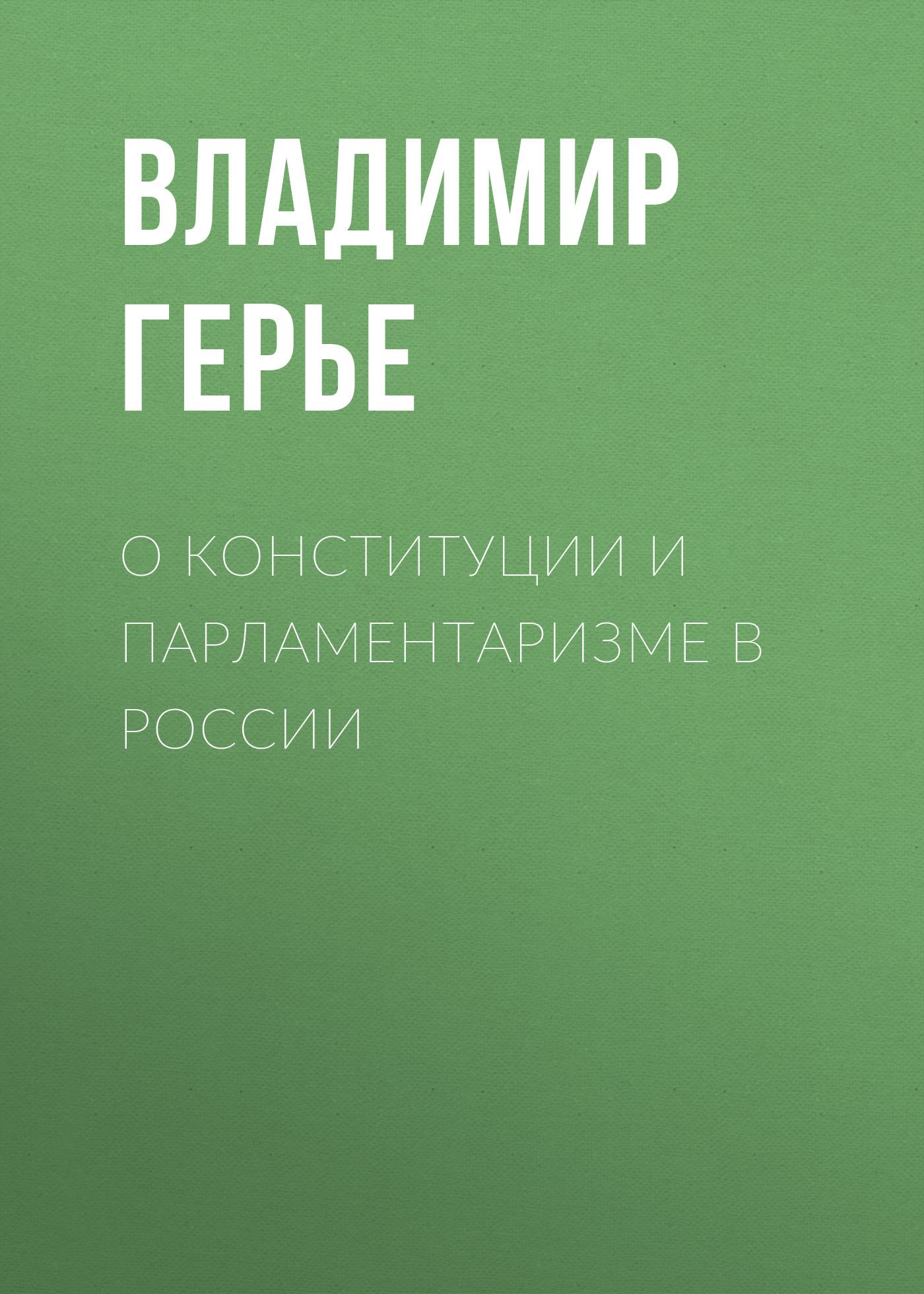 Владимир Герье О конституции и парламентаризме в России