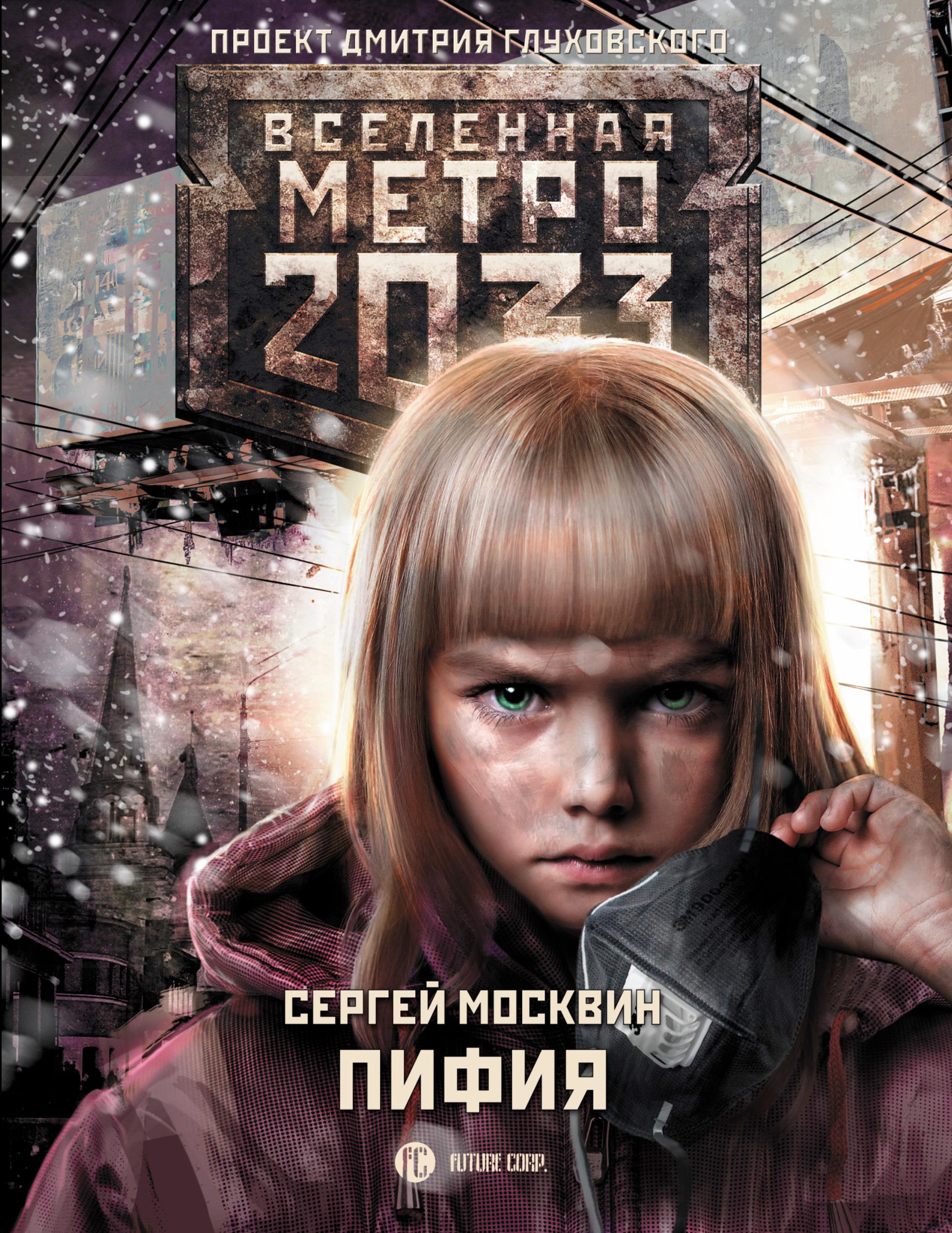metro 2033 pifiya