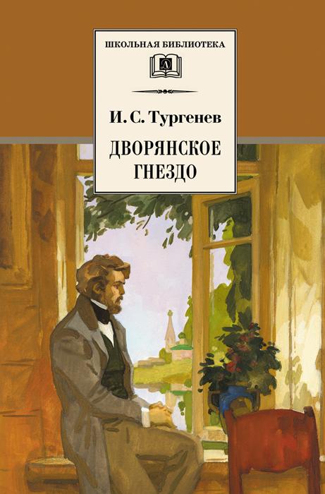 Иван Тургенев Дворянское гнездо сапковский а ведьмак последнее желание