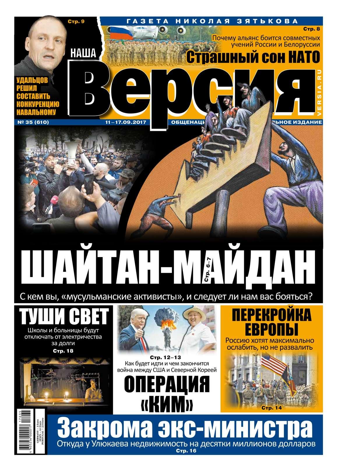 Редакция газеты Наша Версия Наша Версия 35-2017 цена