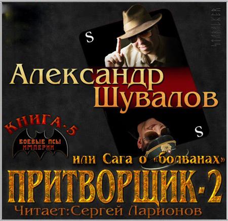 Александр Шувалов Притворщик 2, или Сага о «болванах» цены онлайн