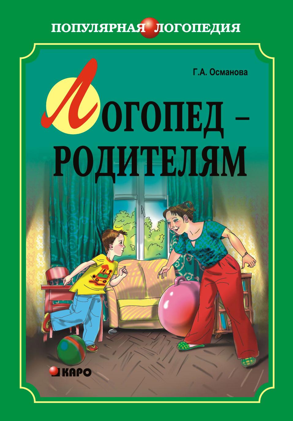 Г. А. Османова Логопед – родителям османова г стихи для исправления речи