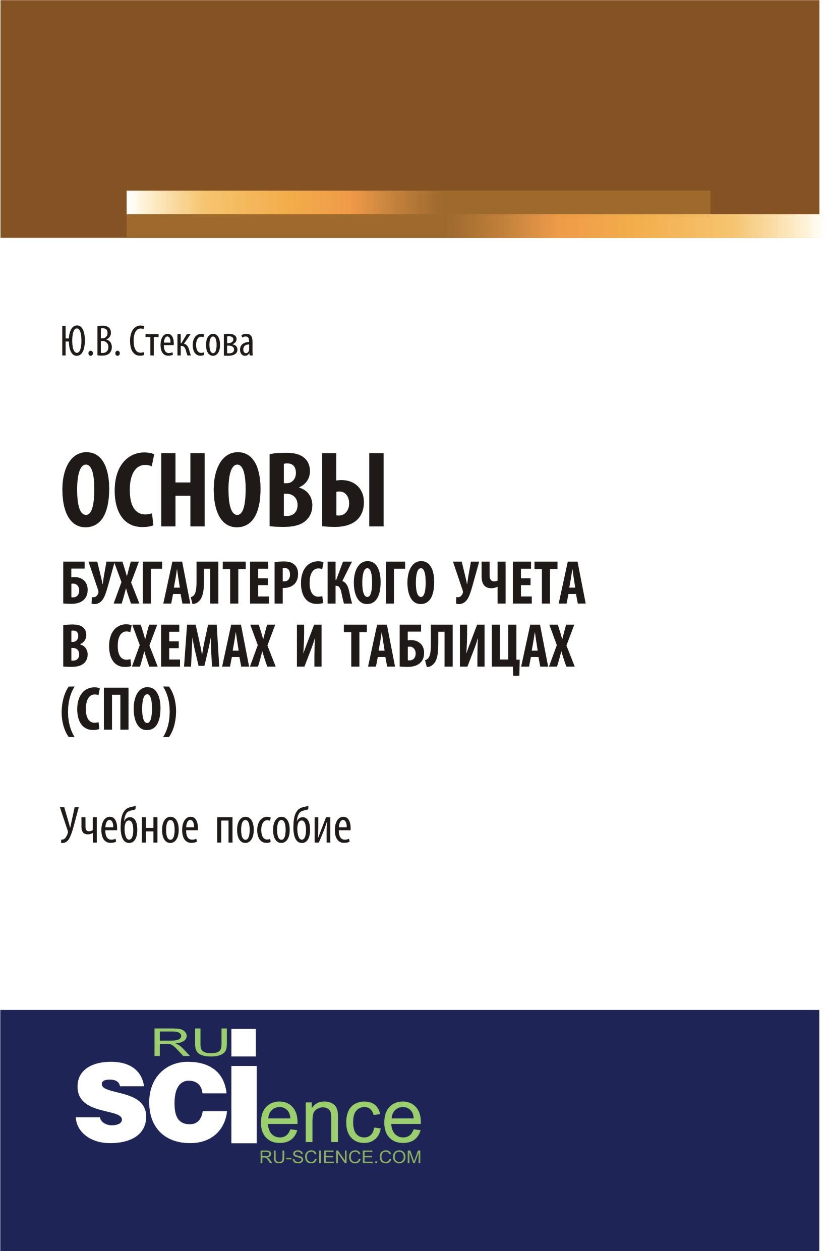 Юлия Стексова Основы бухгалтерского учета в схемах и таблицах кастрюля чугунная gipfel mini 2229