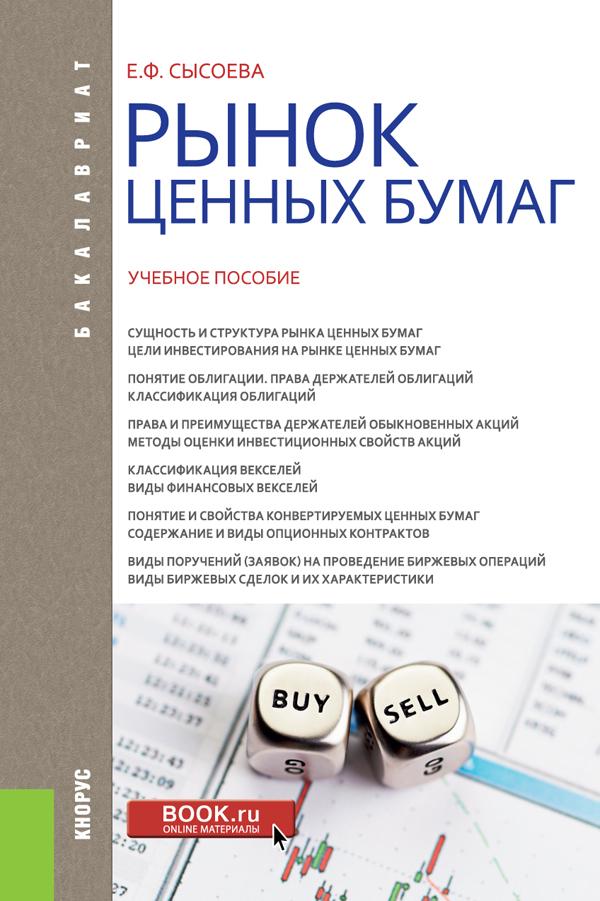 Елена Сысоева Рынок ценных бумаг
