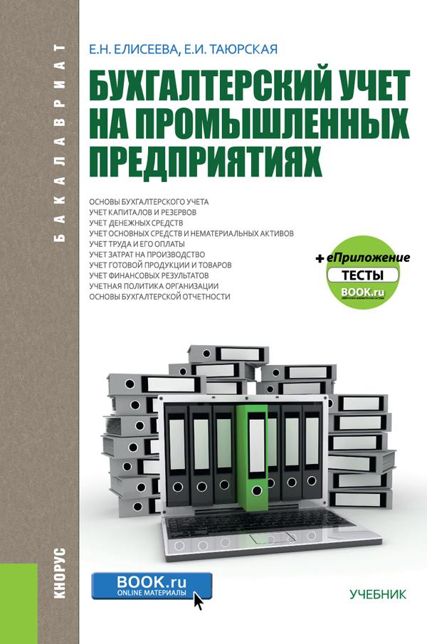 Е. Н. Елисеева Бухгалтерский учет на промышленных предприятиях цена