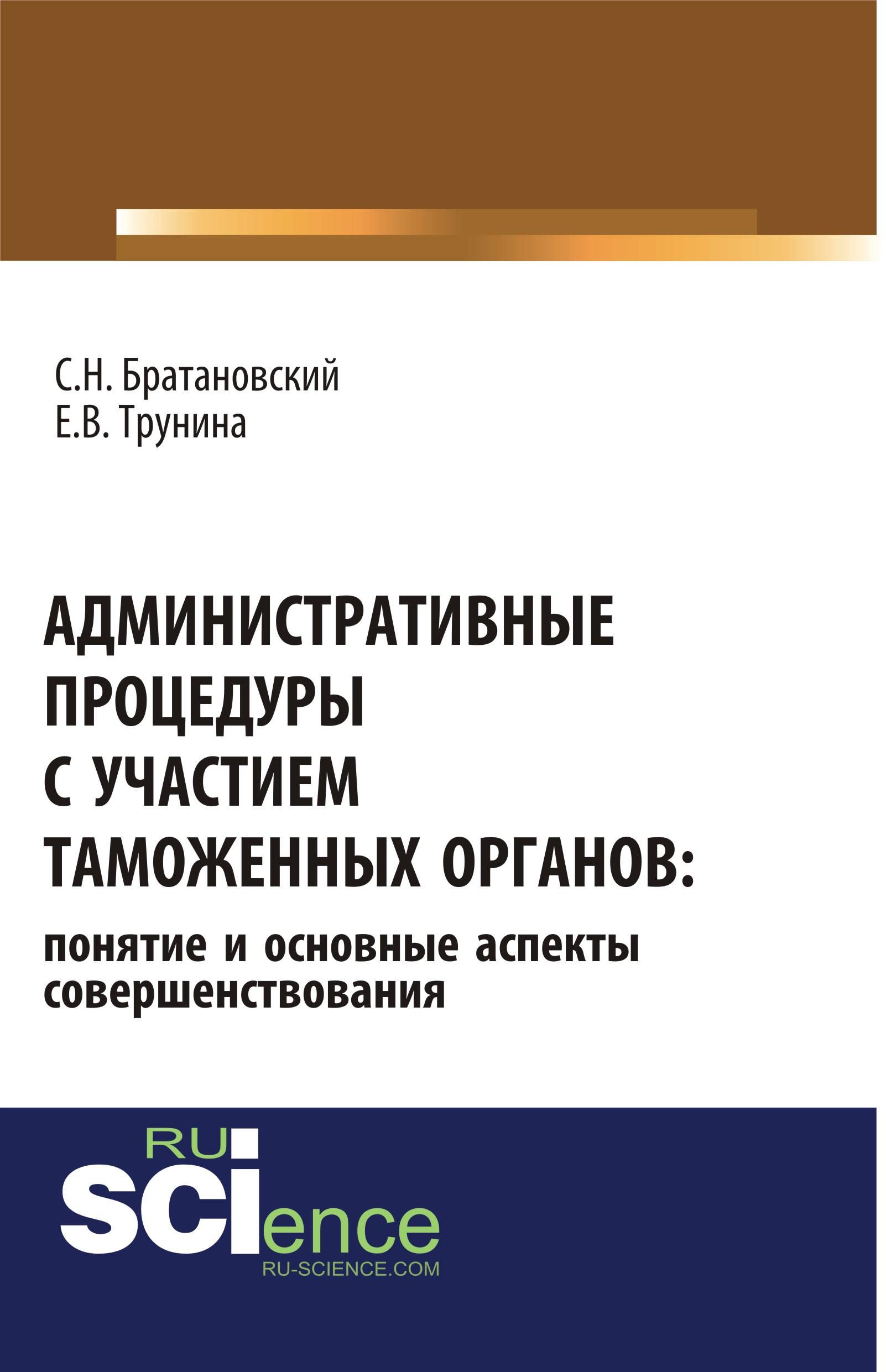 Сергей Братановский Административные процедуры с участием таможенных органов: понятие и основные аспекты совершенствования