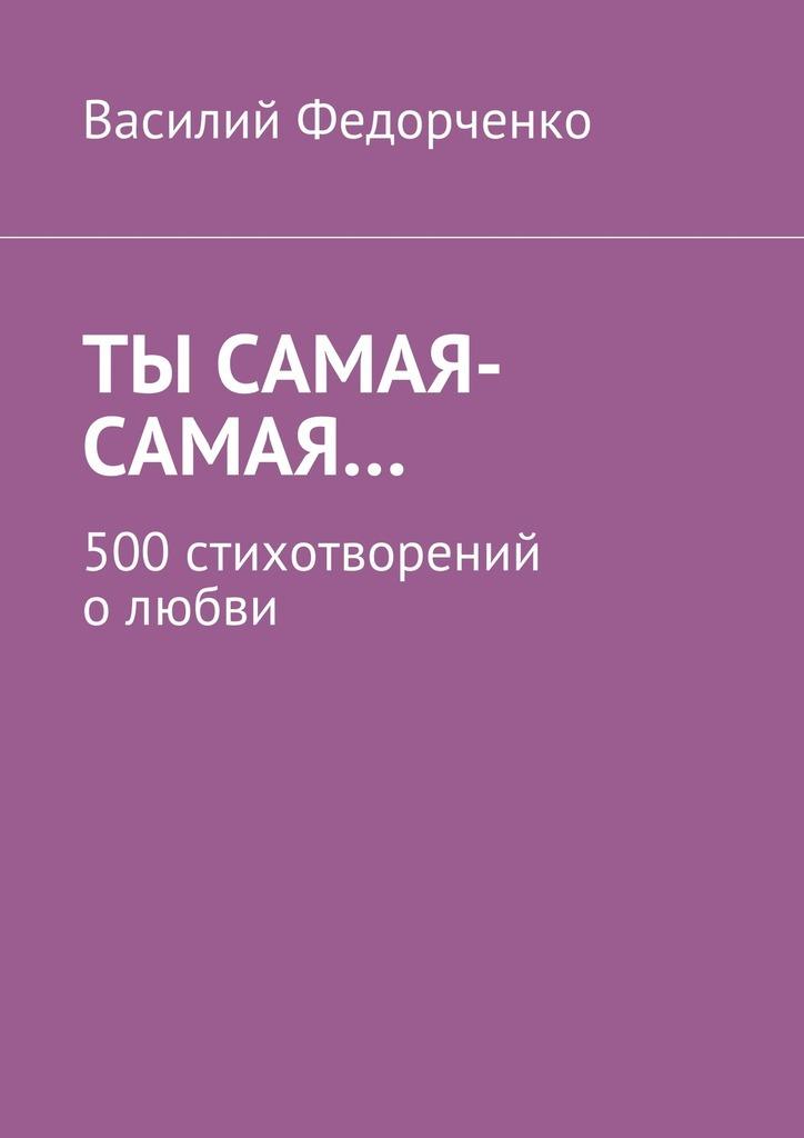 Василий Федорченко Ты самая-самая… 500стихотворений олюбви би смарт dj pack самая самая азбука в стихах