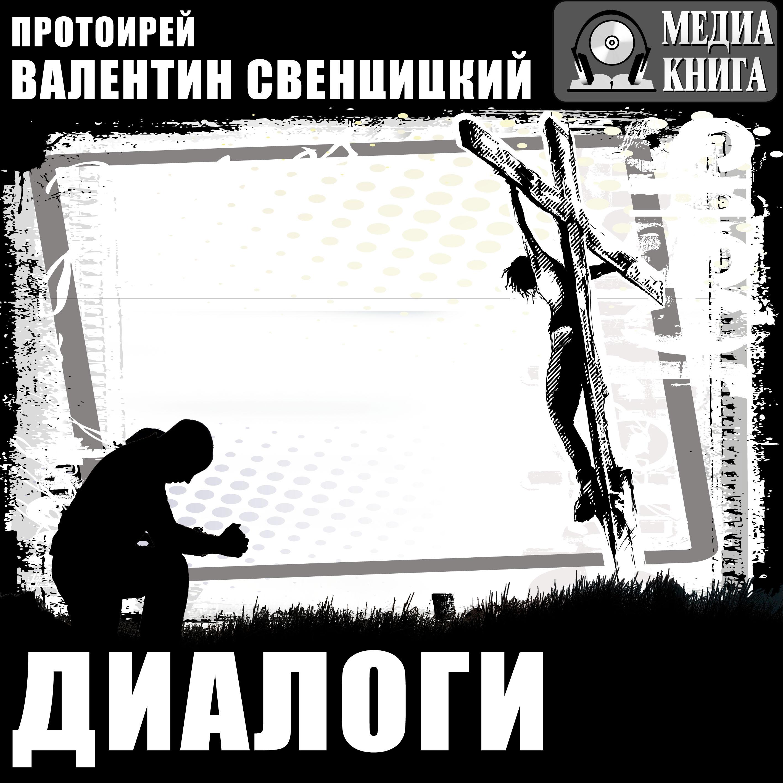 Протоиерей Валентин Свенцицкий Диалоги валерий выжутович другой разговор диалоги с умными людьми