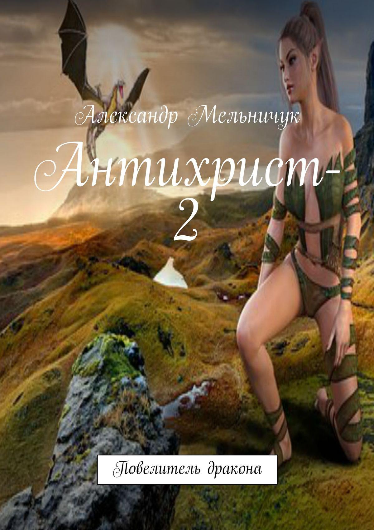 цена на Александр Мельничук Антихрист-2. Повелитель дракона