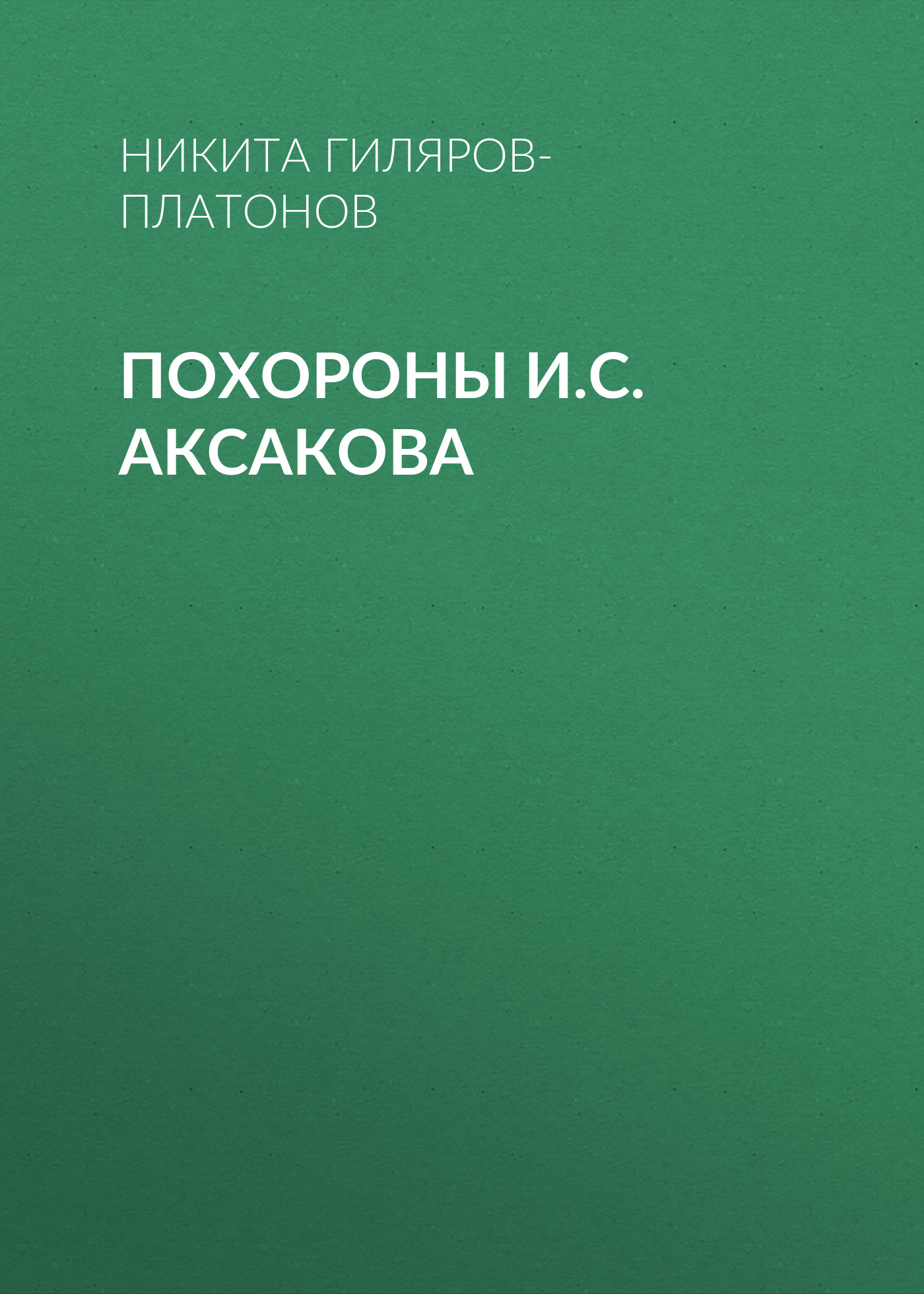 Никита Гиляров-Платонов Похороны И.С. Аксакова никита гиляров платонов из пережитого том 1