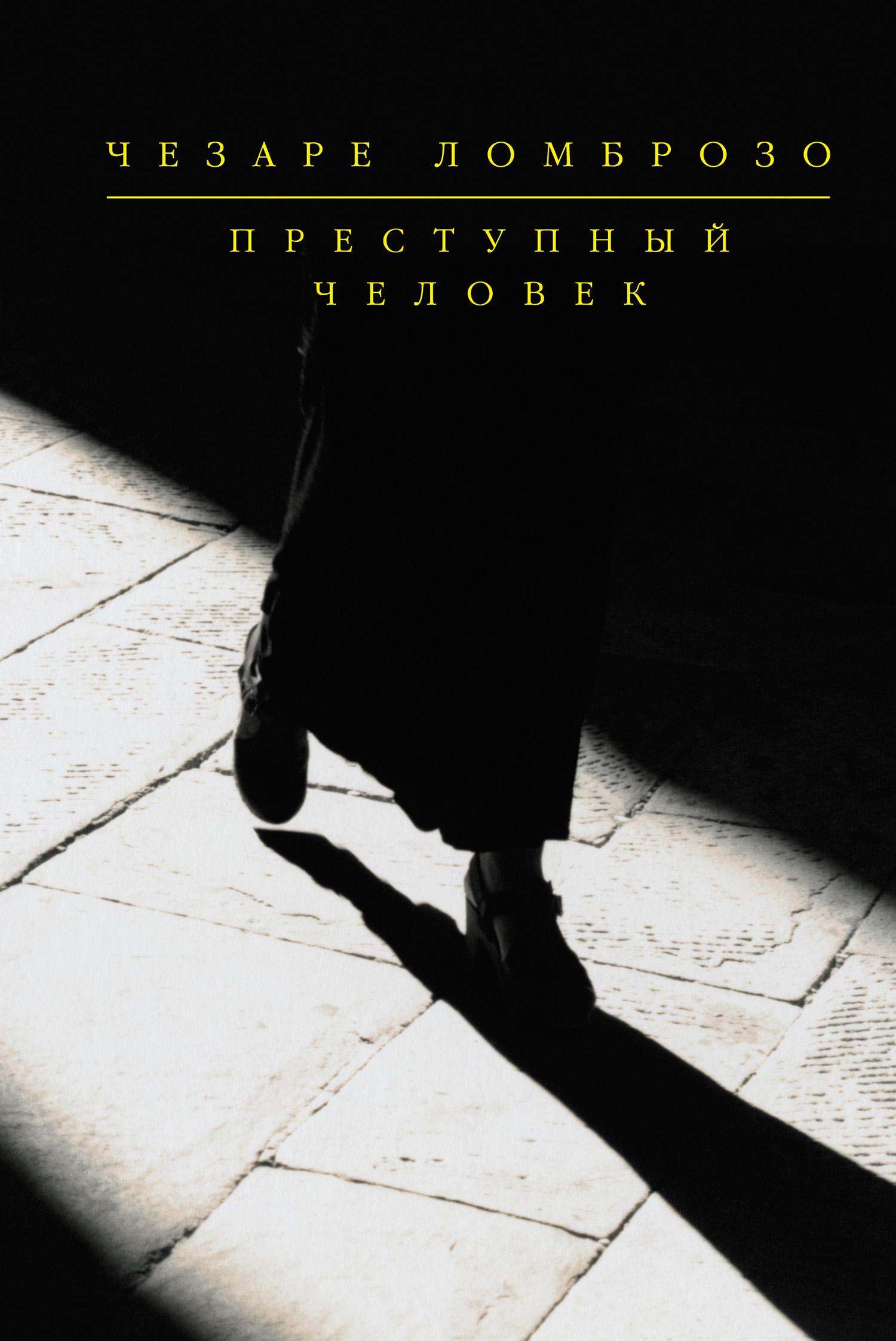 Чезаре Ломброзо Преступный человек (сборник) ломброзо ч гениальность и помешательство isbn 9785386103170